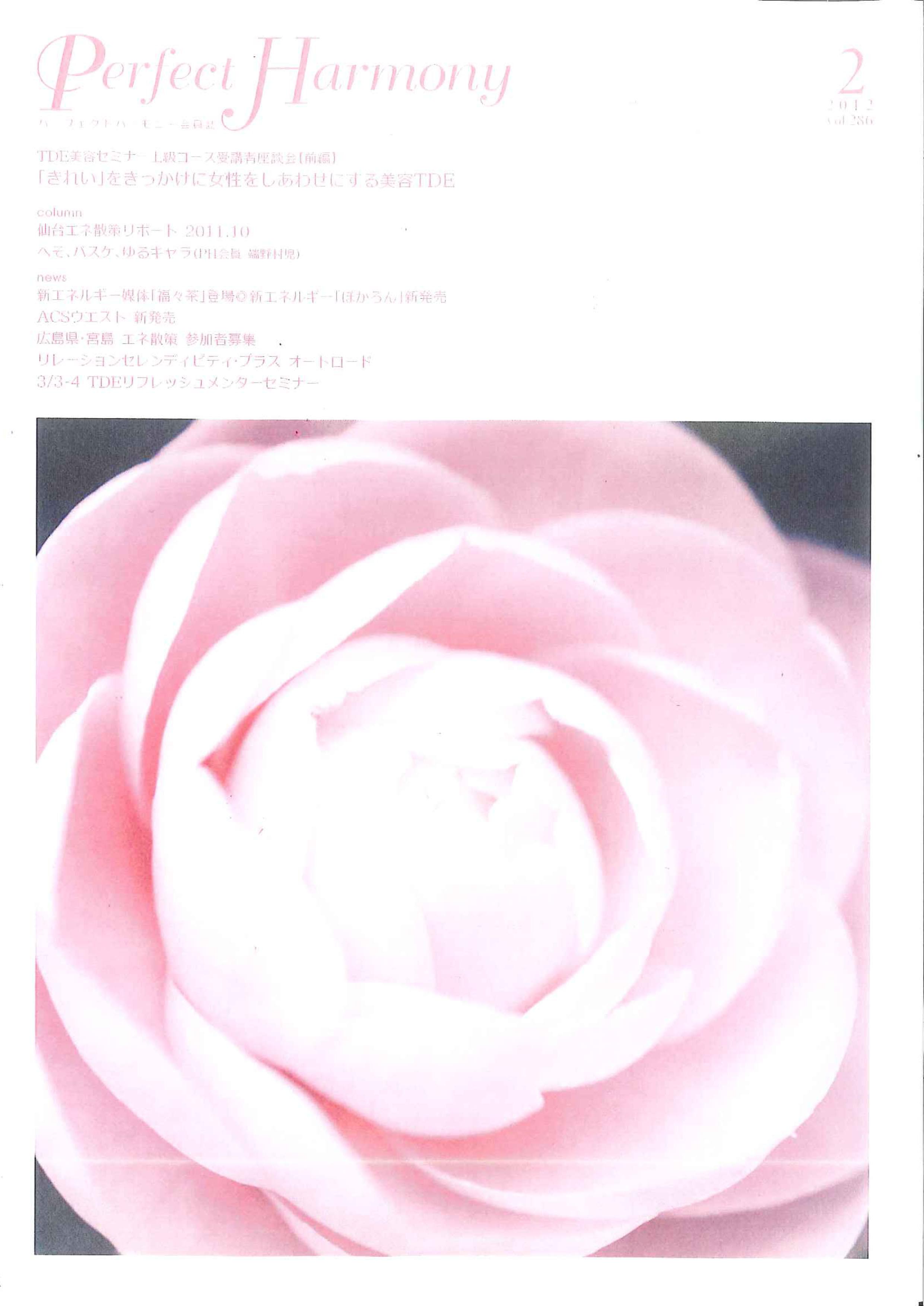 Perfect Harmony 2012年2月号