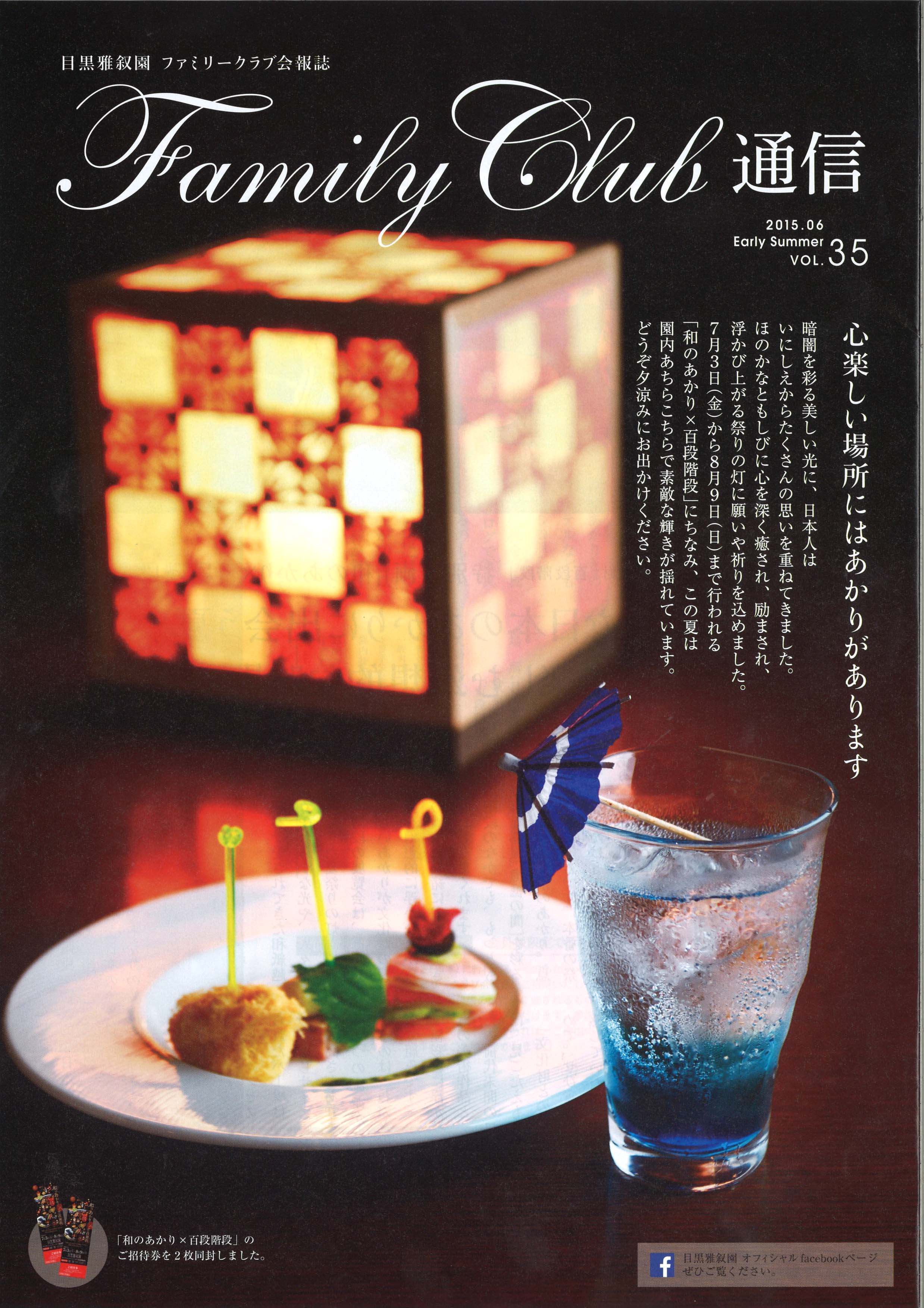 「Family Club 通信」2015.06 Early Summer VOL.35