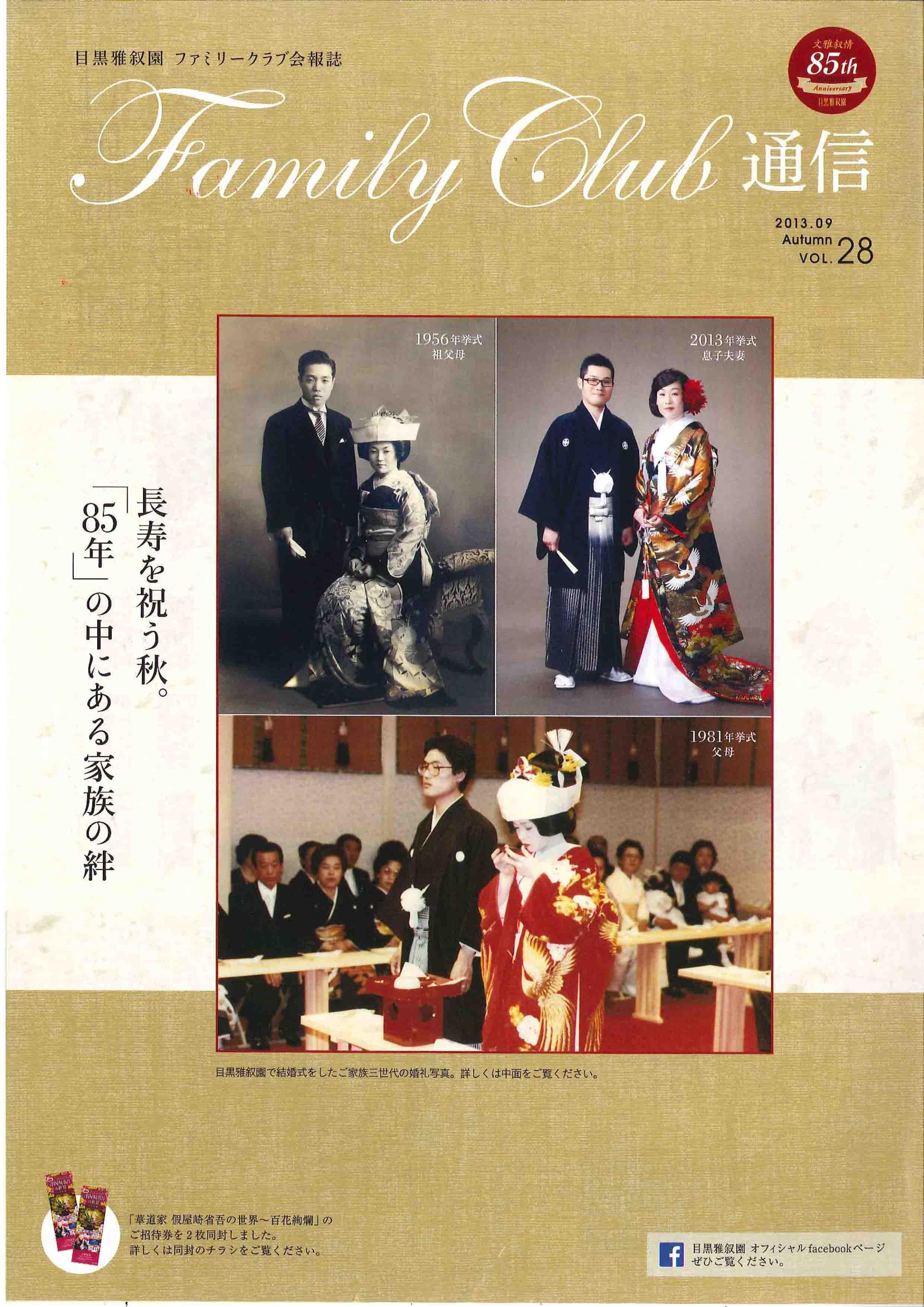 「Family Club 通信」2013.09 Autumn VOL.28