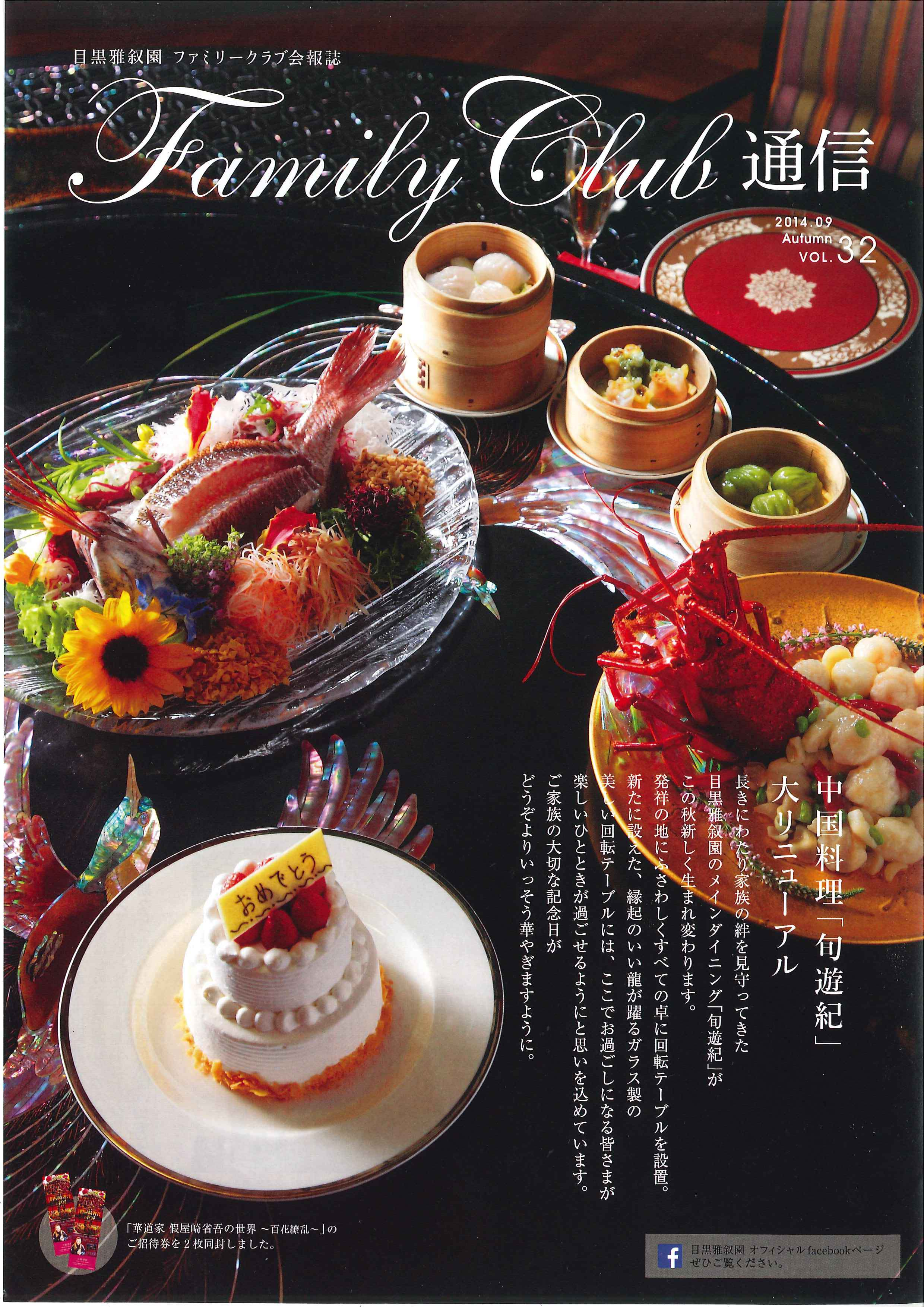 「Family Club 通信」2014.09 Autumn VOL.32