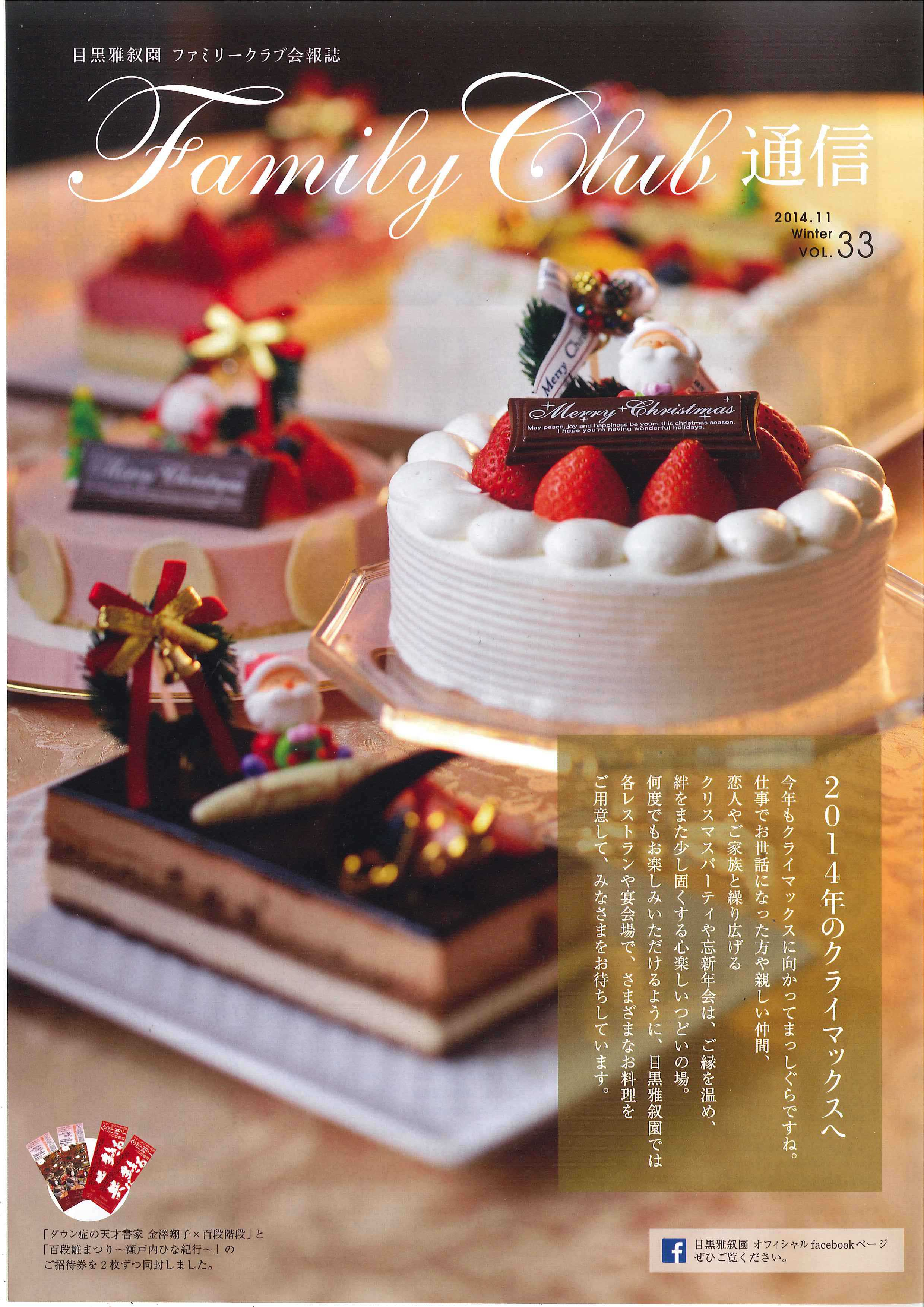 「Family Club 通信」2014.11 Winter VOL.33