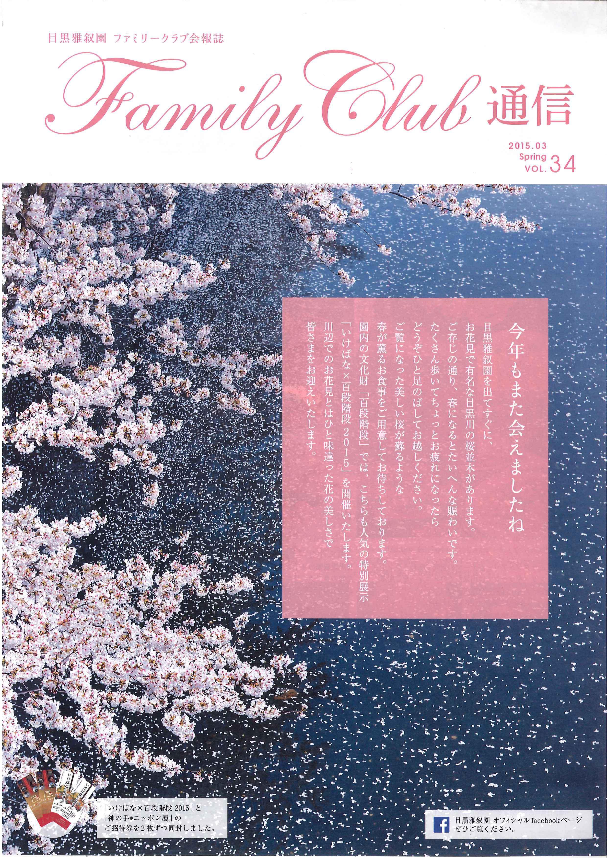 「Family Club 通信」2015.03 Spring VOL.34