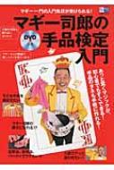 DVD付き「マギー司郎の手品検定入門」
