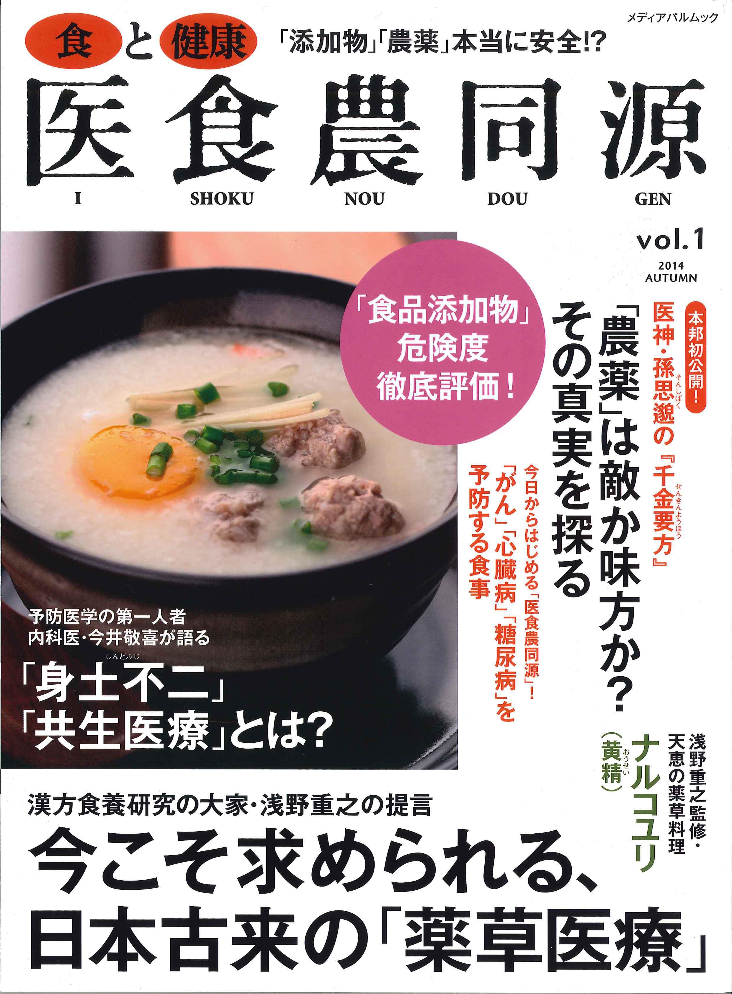 『医食農同源』創刊号