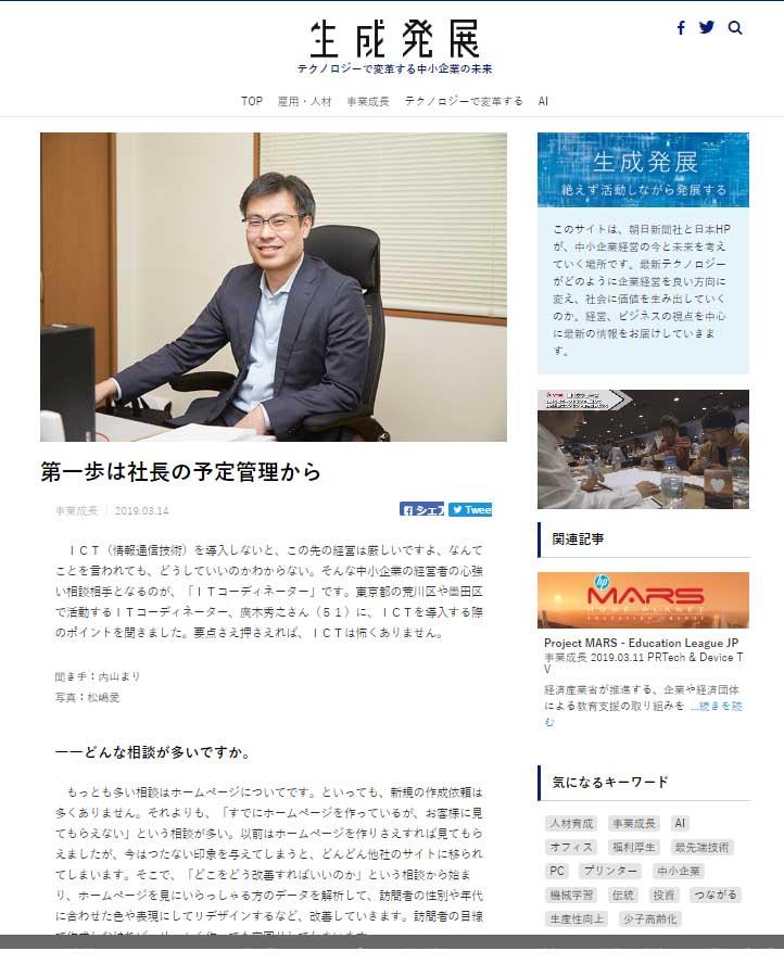朝日新聞DIGITAL「生成発展」廣木秀之氏