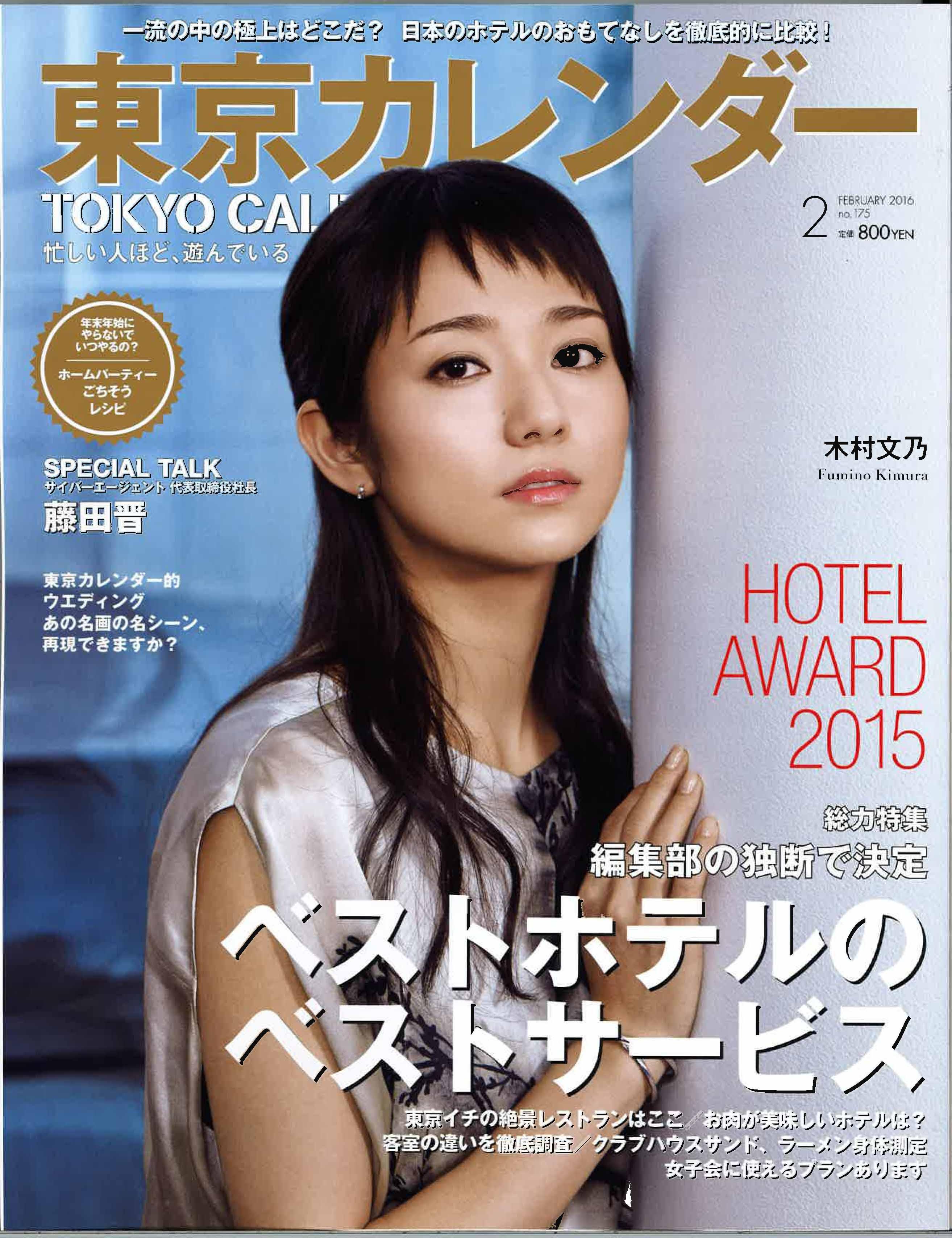 東京カレンダー 2016年2月号