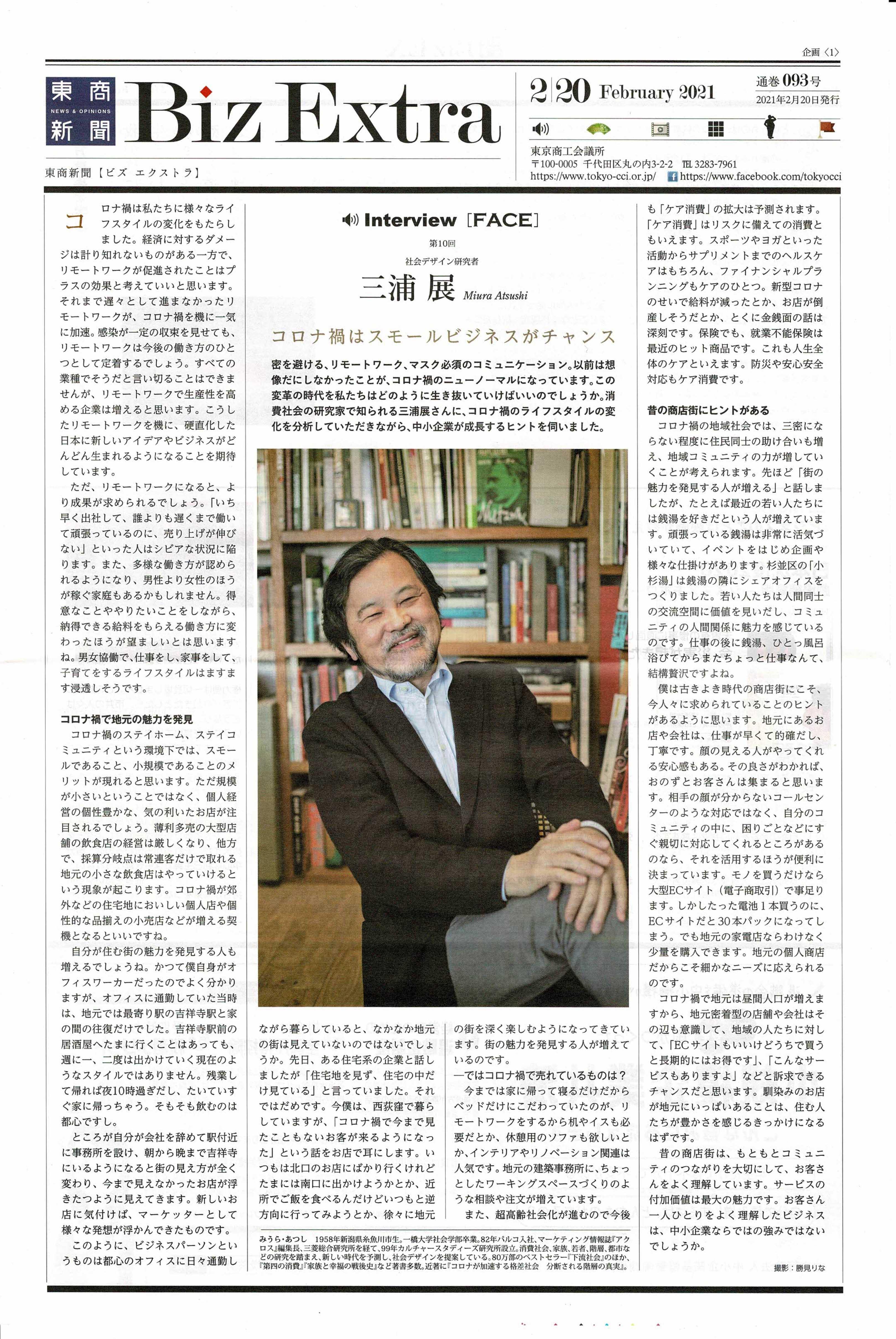「東商新聞  Biz Extra」 February 通巻093号