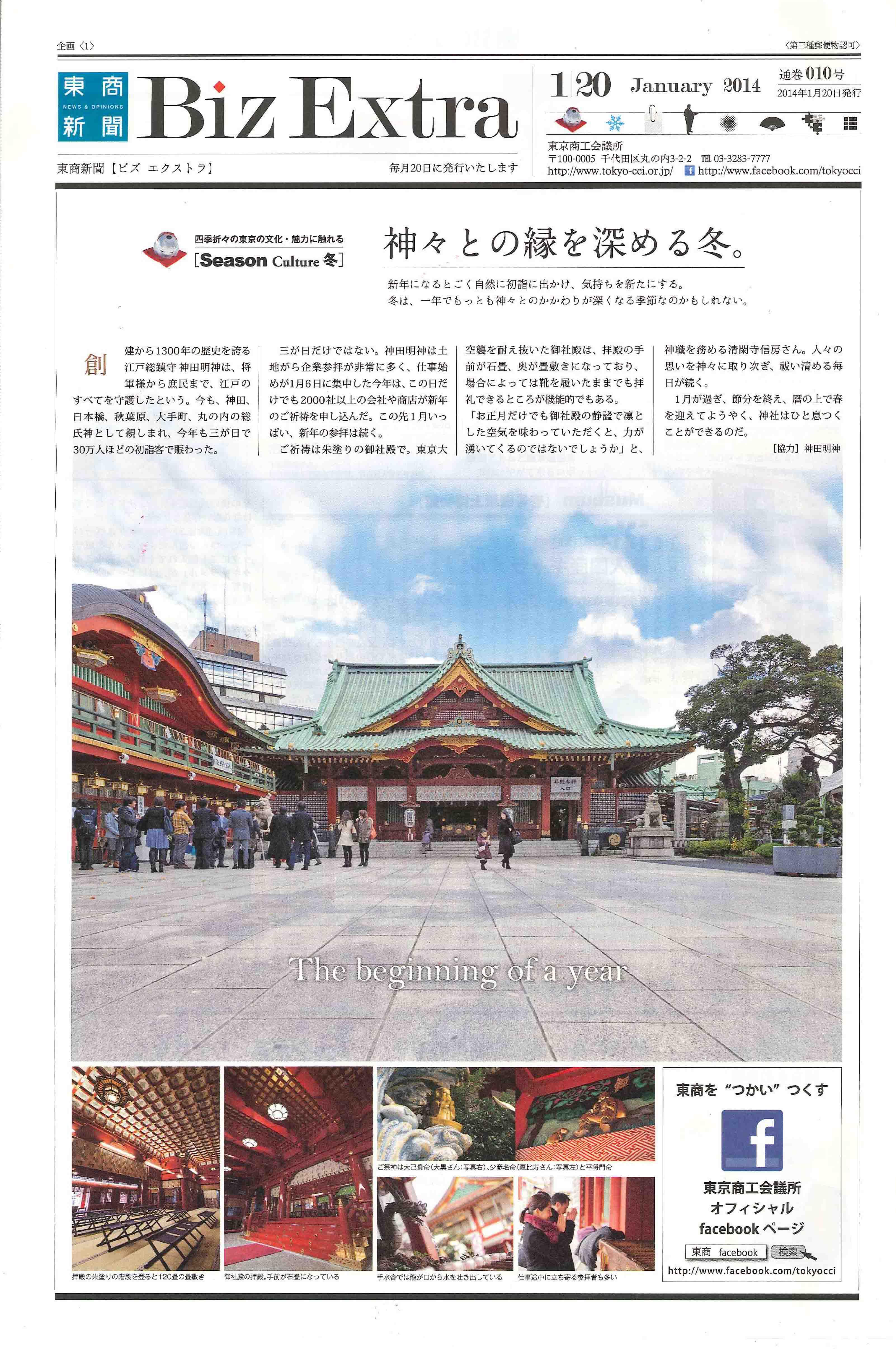「東商新聞 Biz Extra」 January 2014 通巻010号