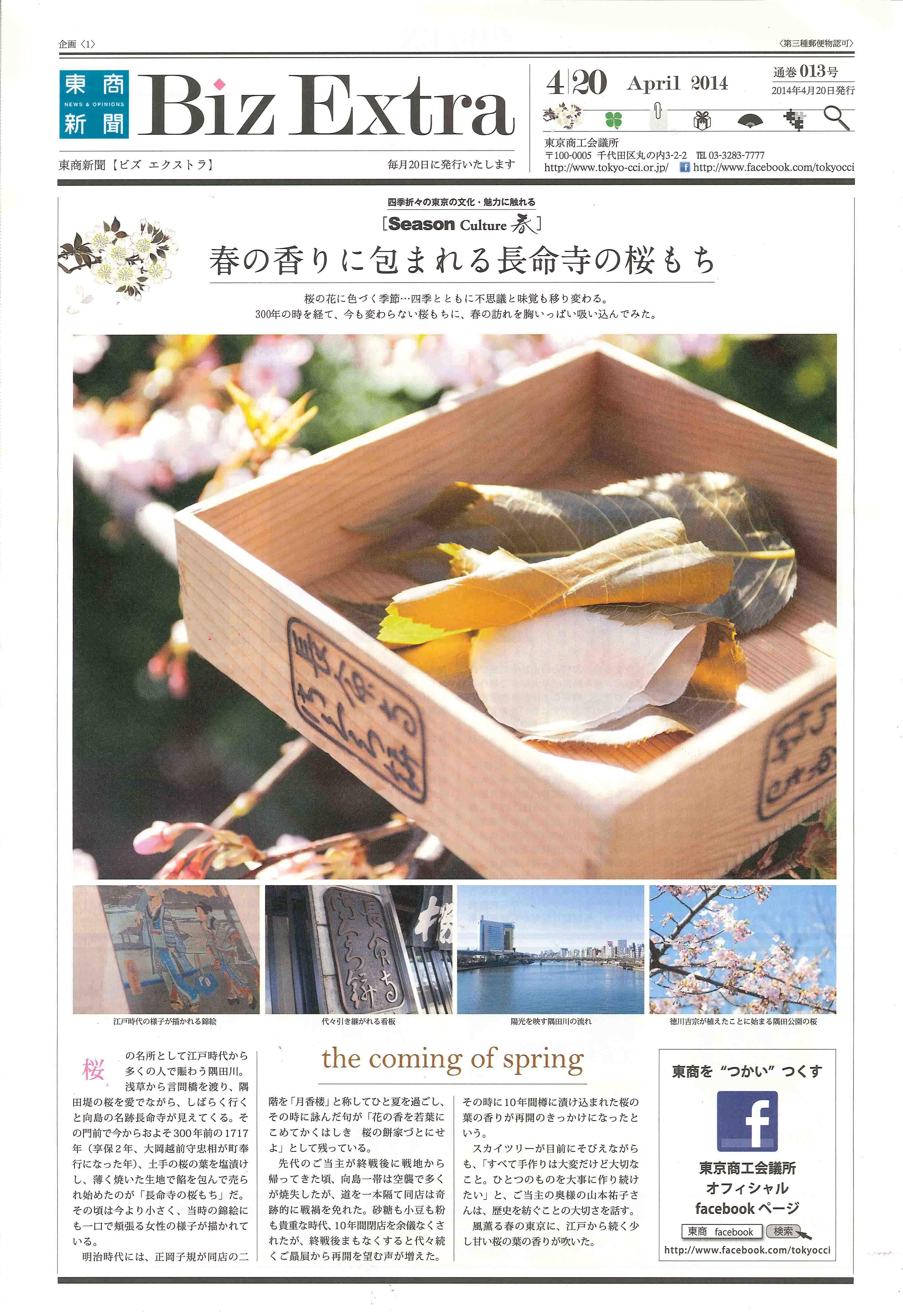「東商新聞 Biz Extra」 April 2014 通巻013号