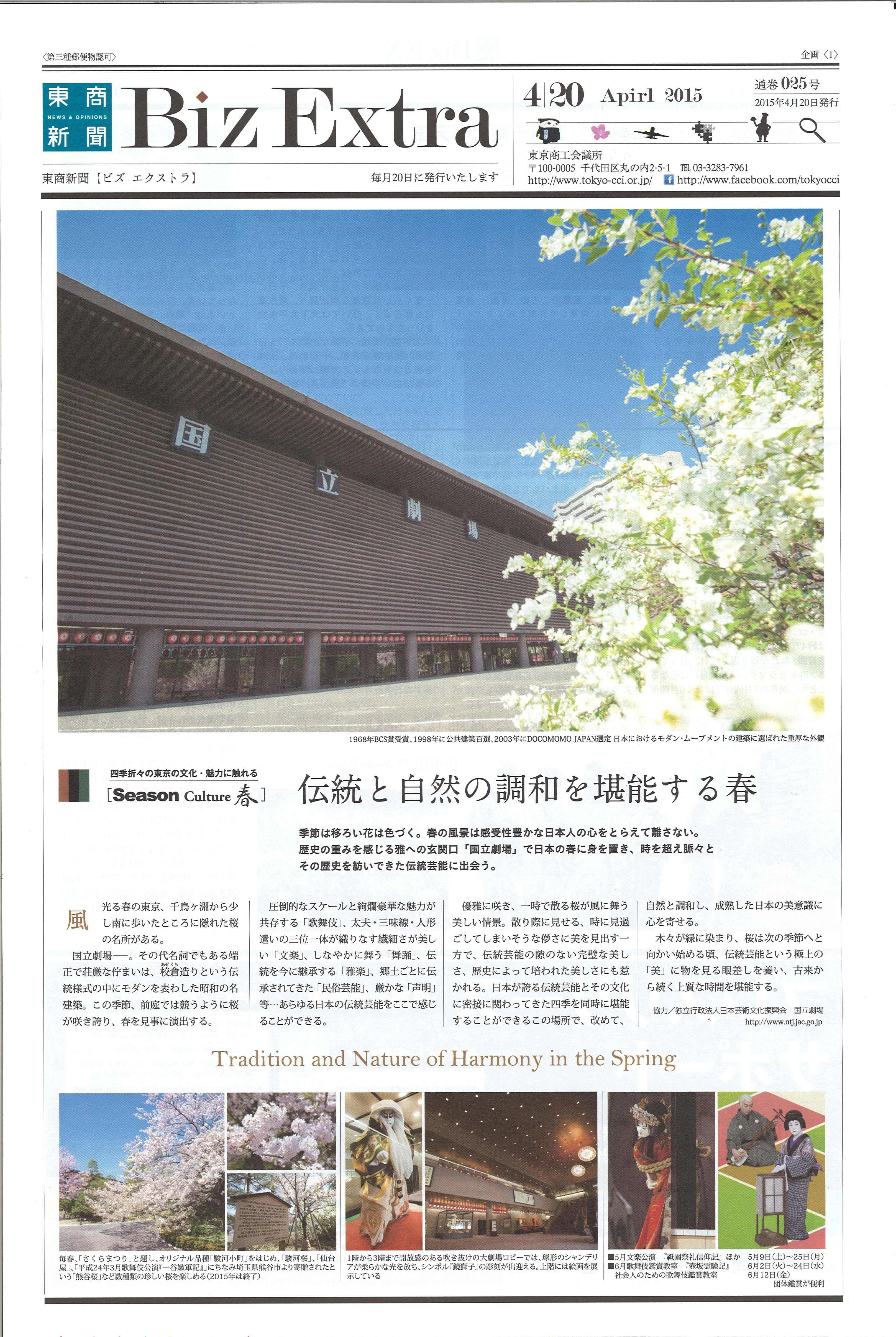 「東商新聞 Biz Extra」 April 2015 通巻025号