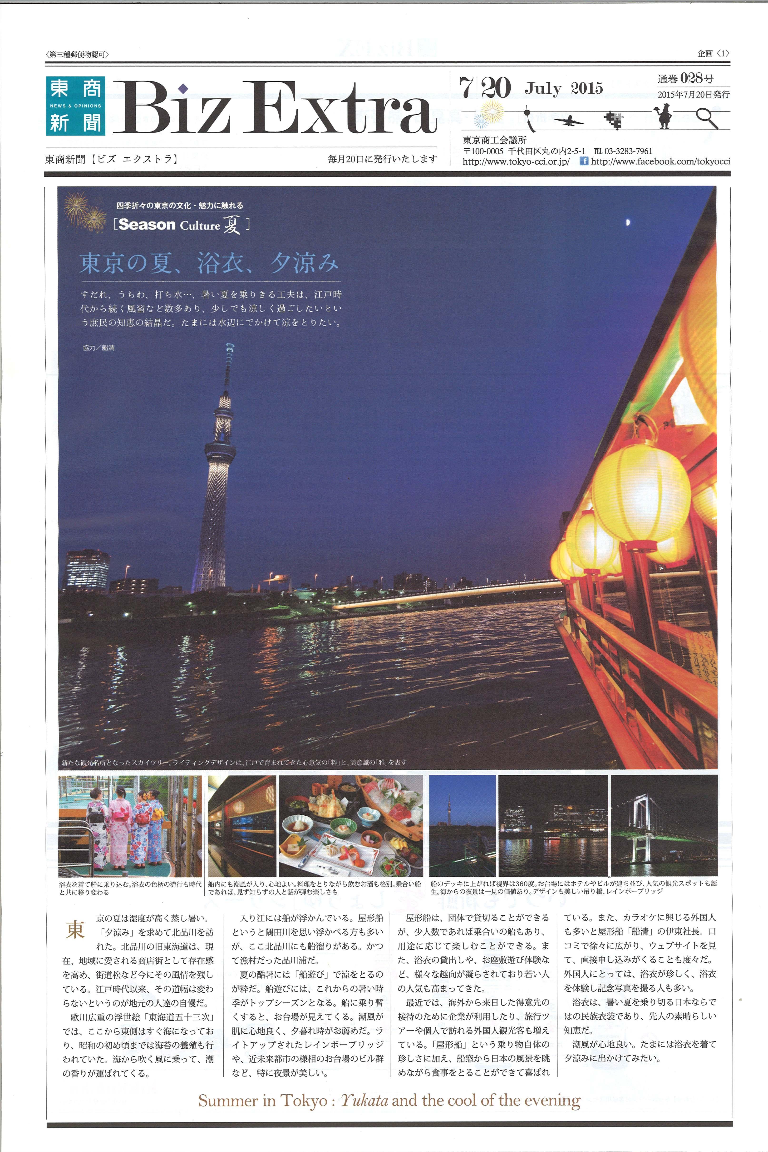 「東商新聞 Biz Extra」 July 2015 通巻028号