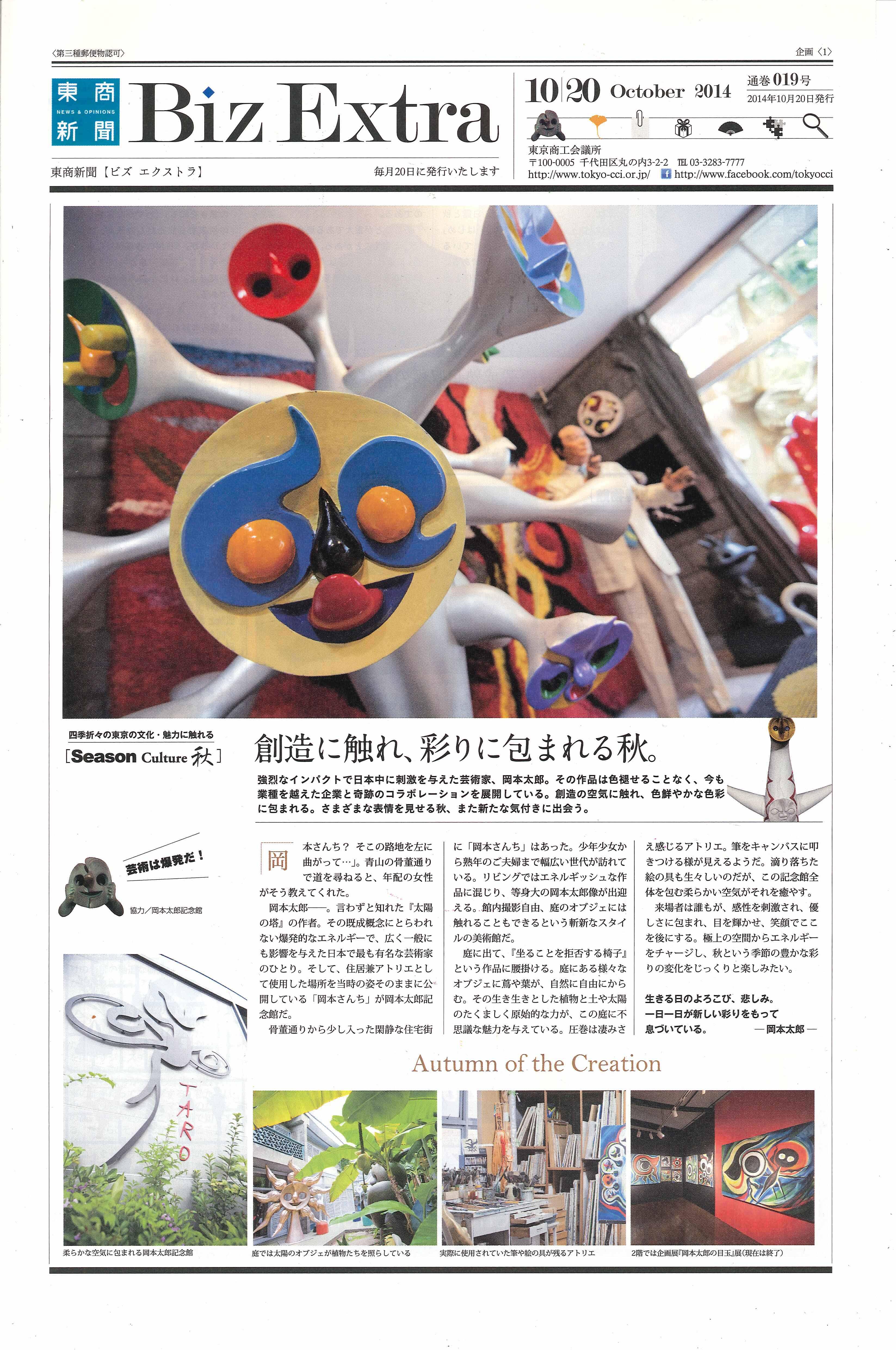 「東商新聞 Biz Extra」 October 2014 通巻019号