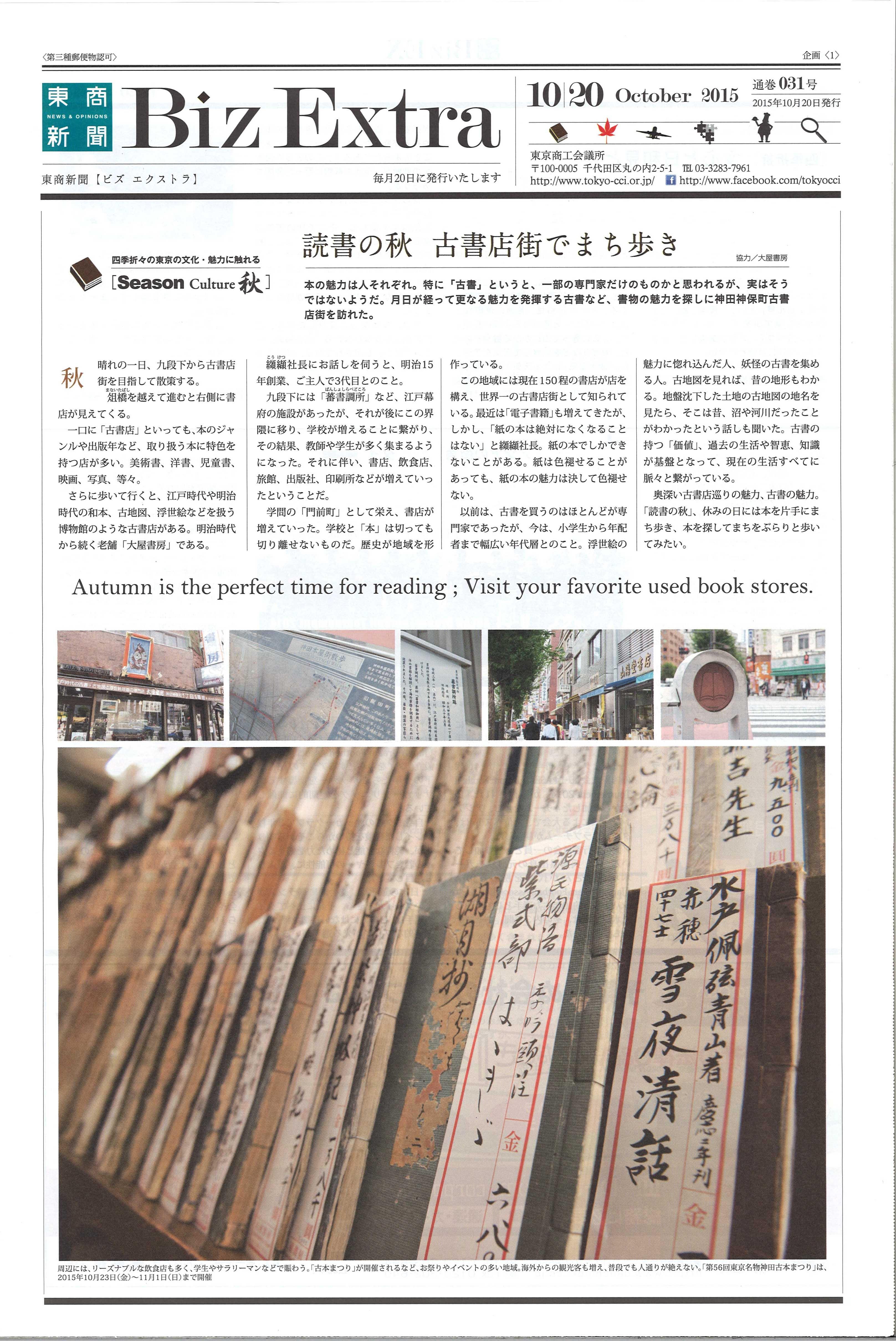 「東商新聞 Biz Extra」 October 2015 通巻031号