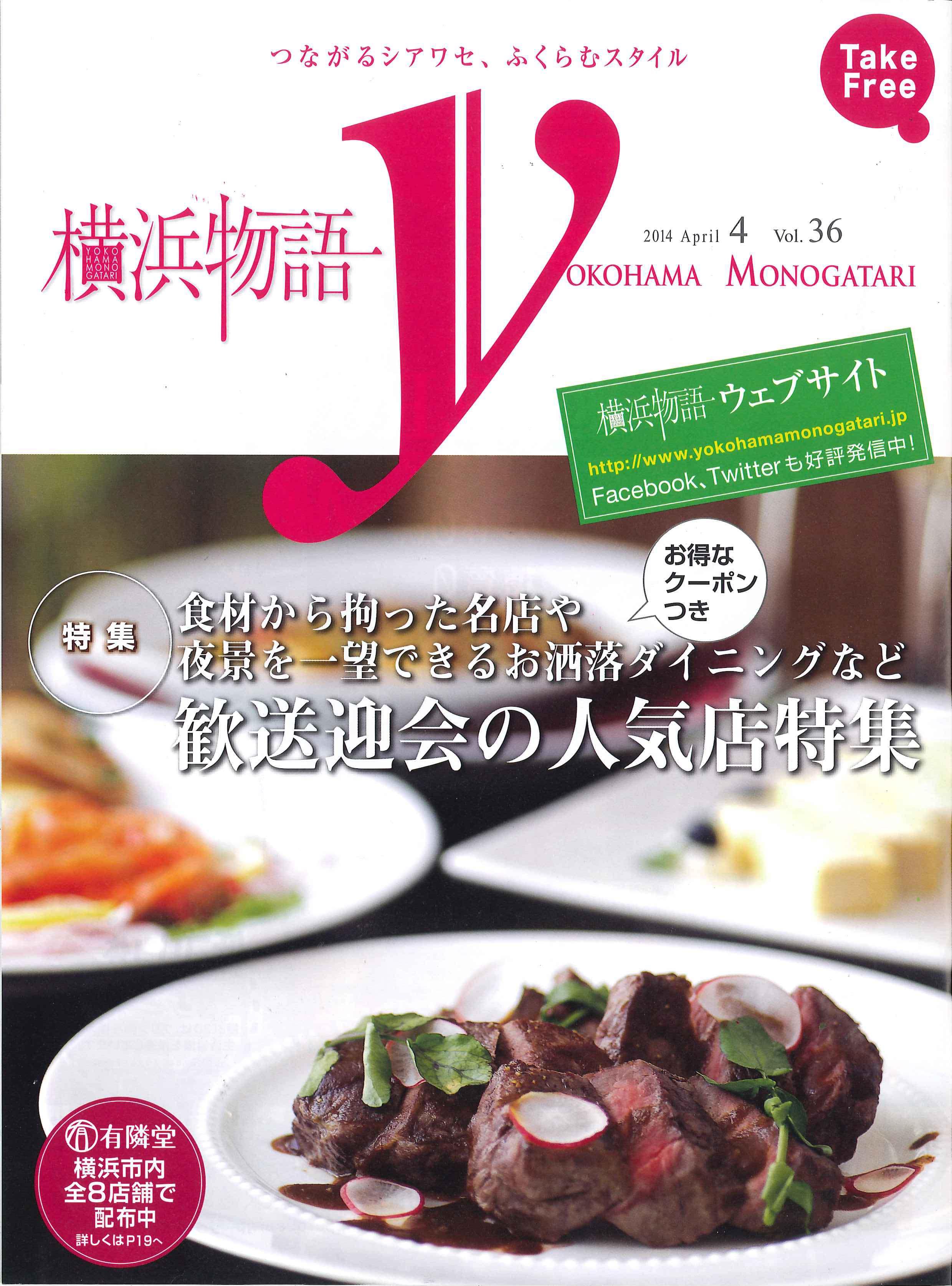 「横浜物語」Vol.36