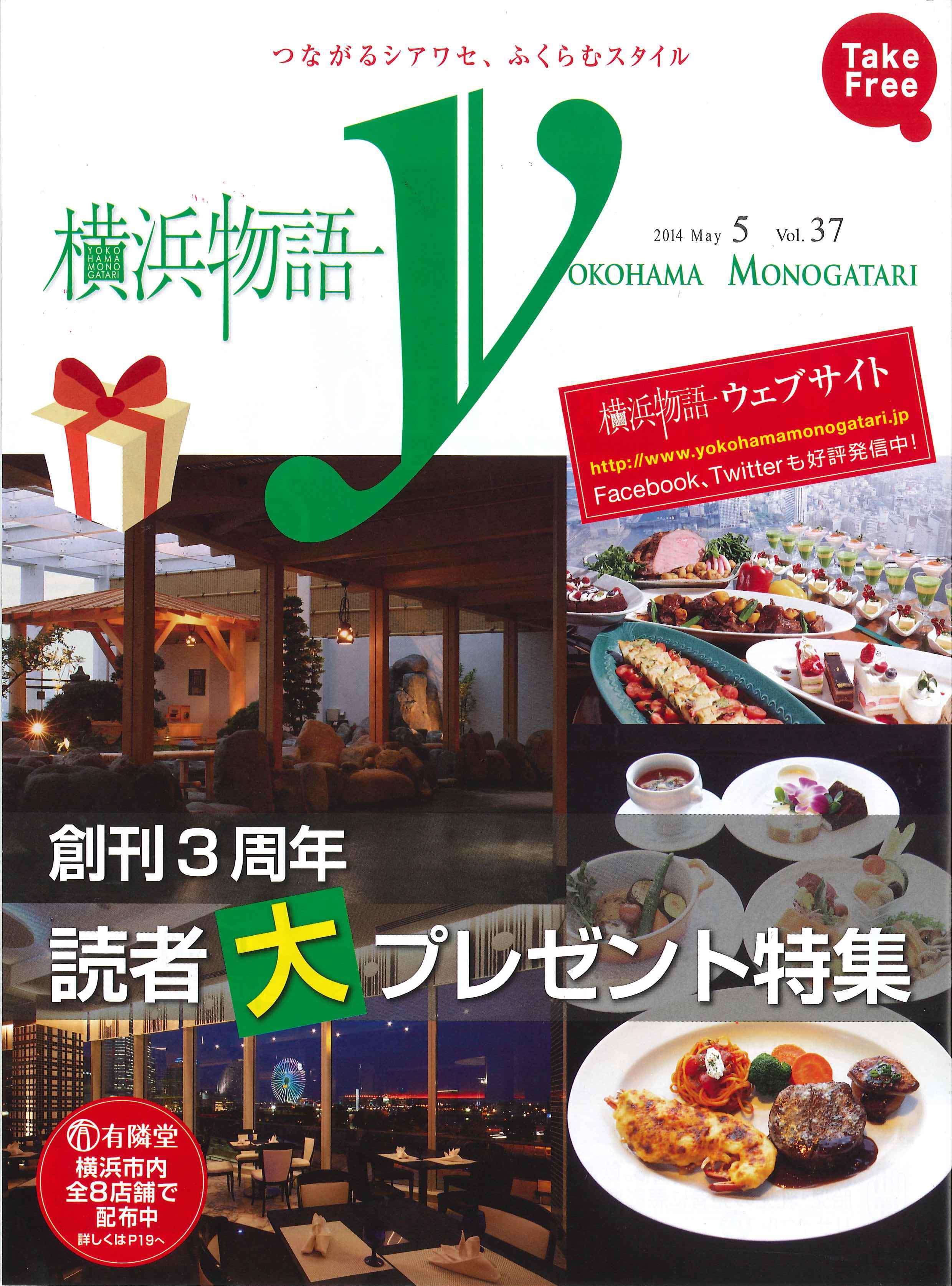 「横浜物語」Vol.37