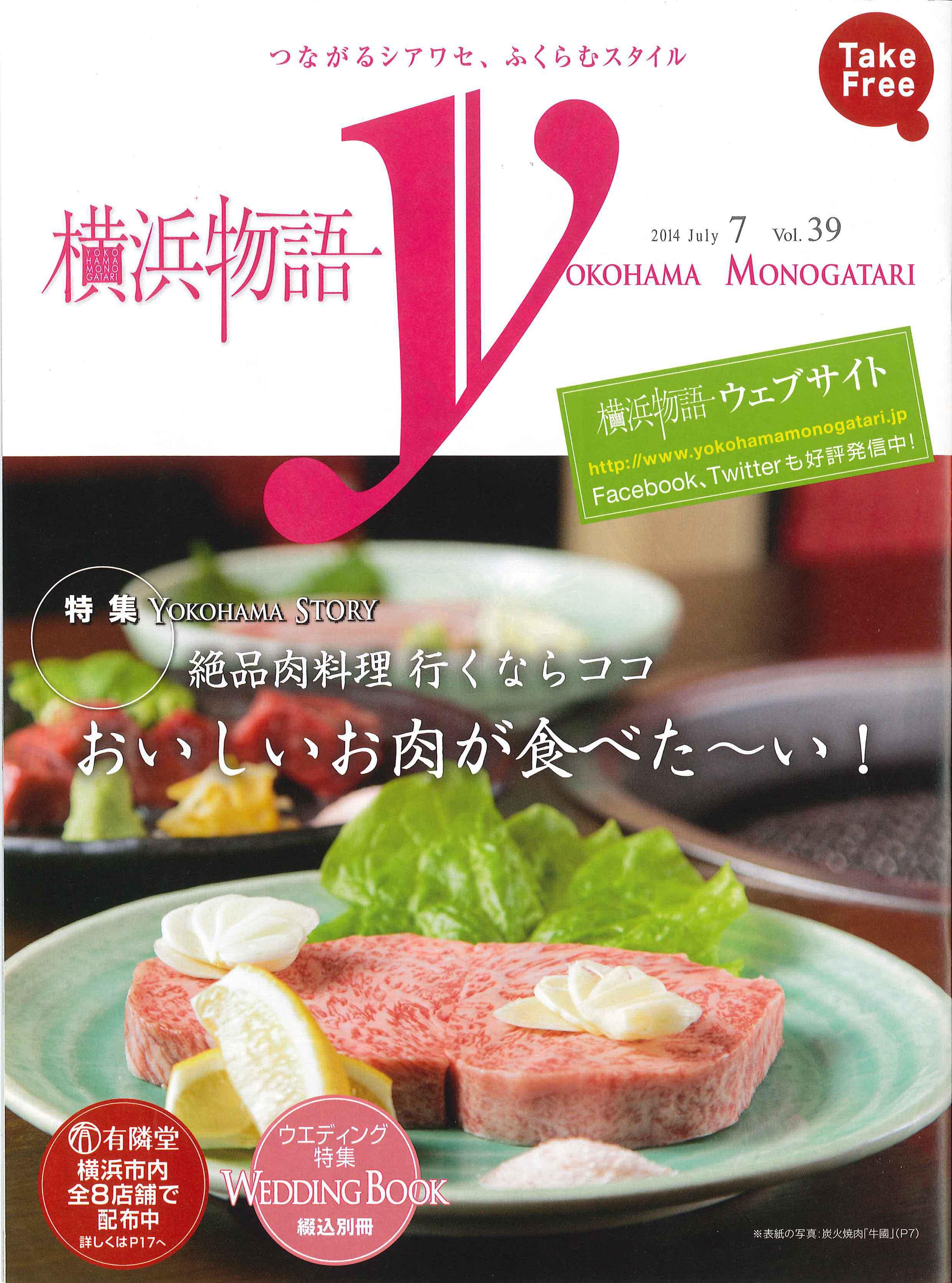 「横浜物語」Vol.39