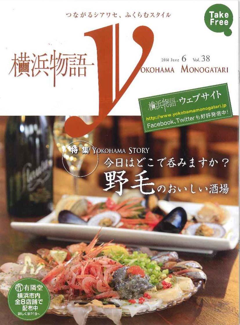 「横浜物語」Vol.38