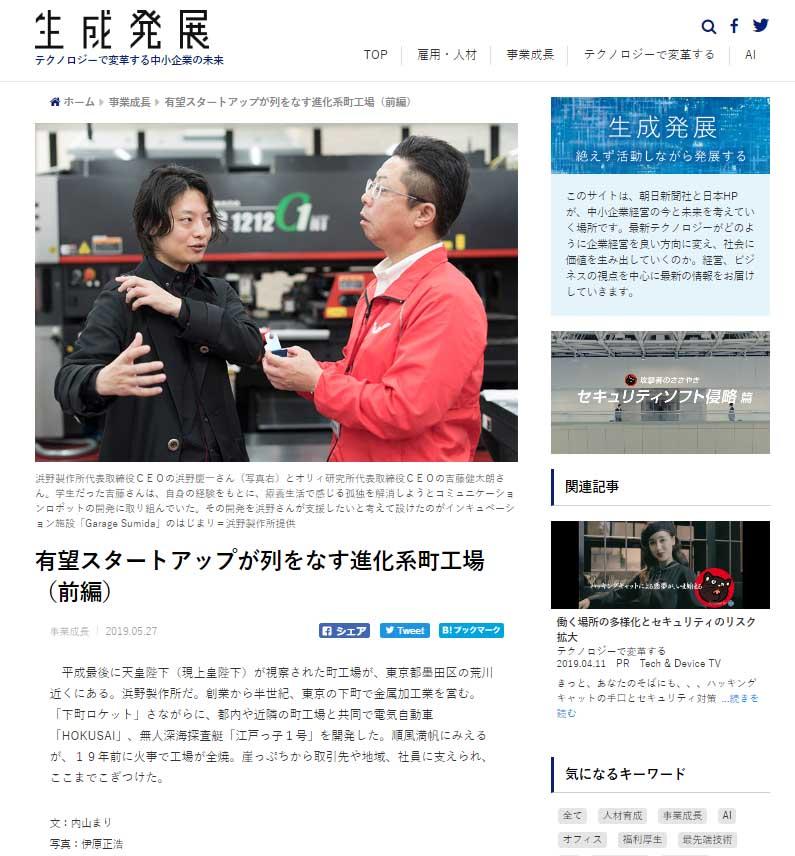 朝日新聞DIGITAL「生成発展」浜野慶一氏