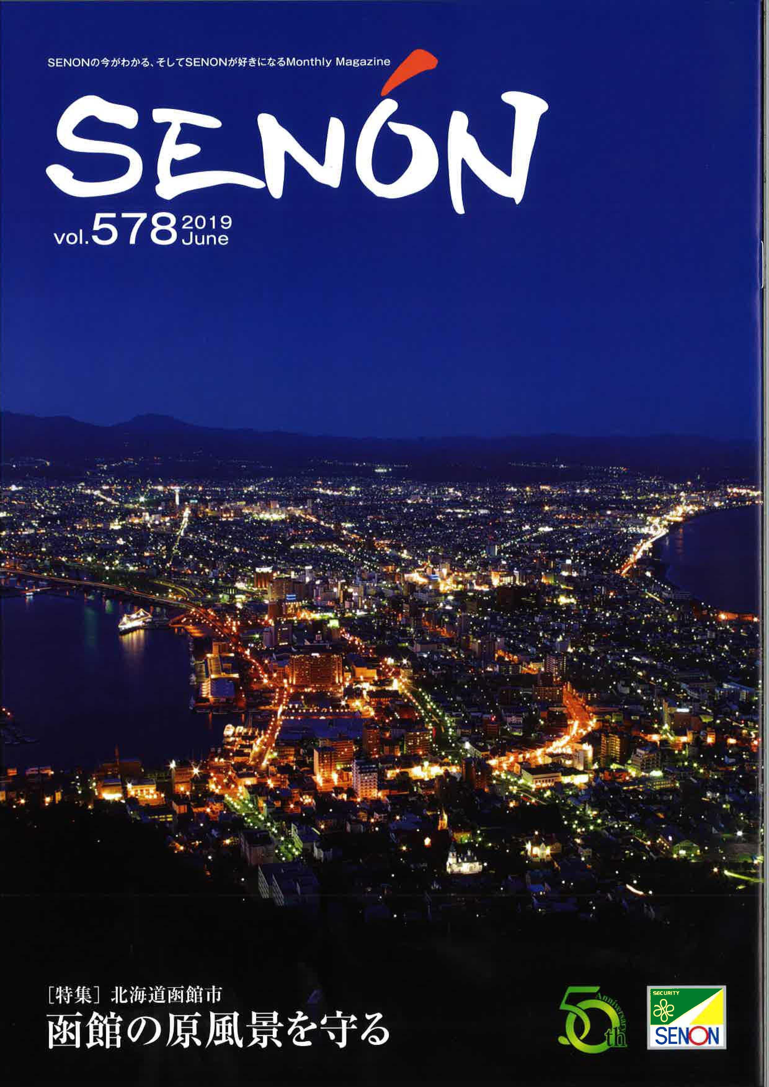 SENON Vol.578  2019 June