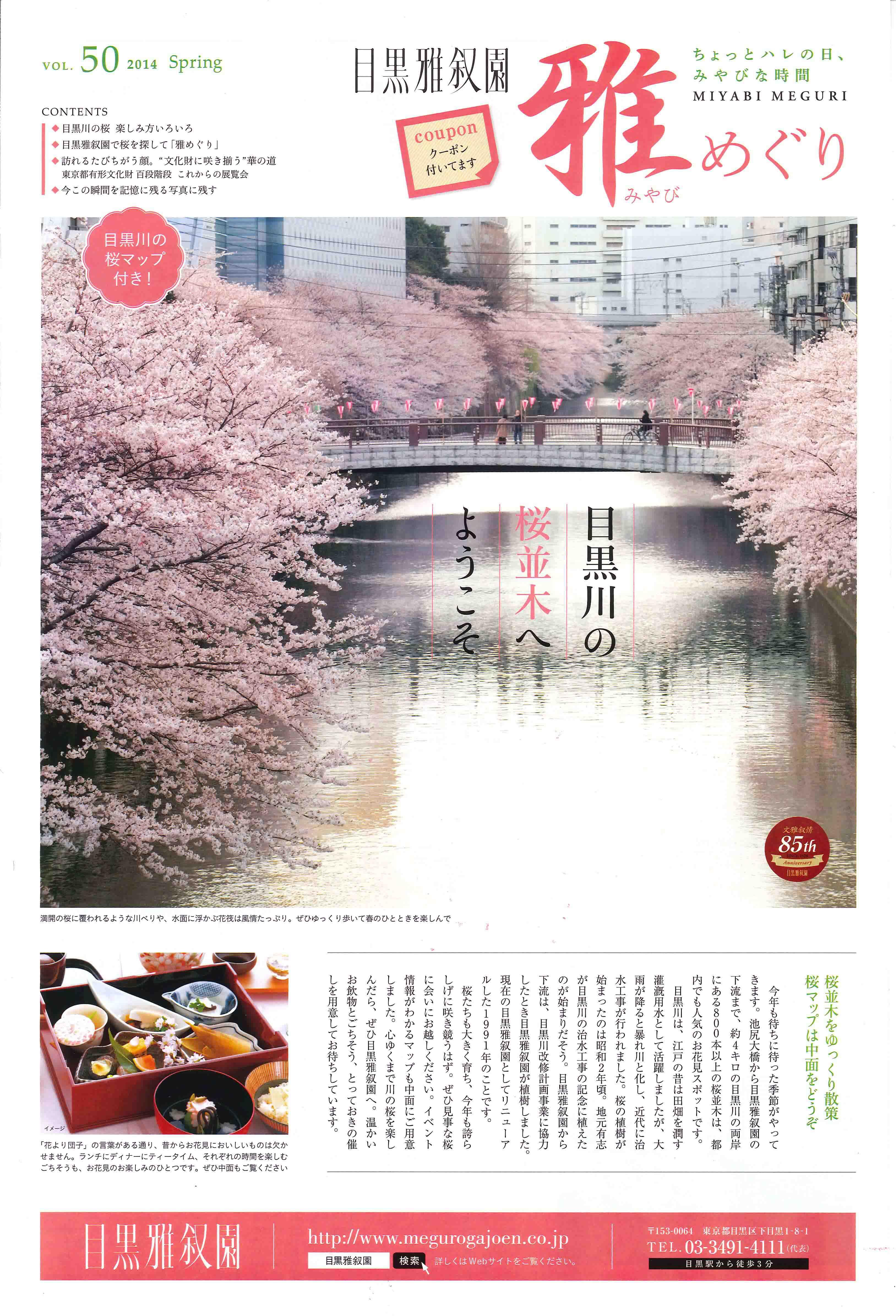 「雅めぐり」VOL.50 2014 Spring