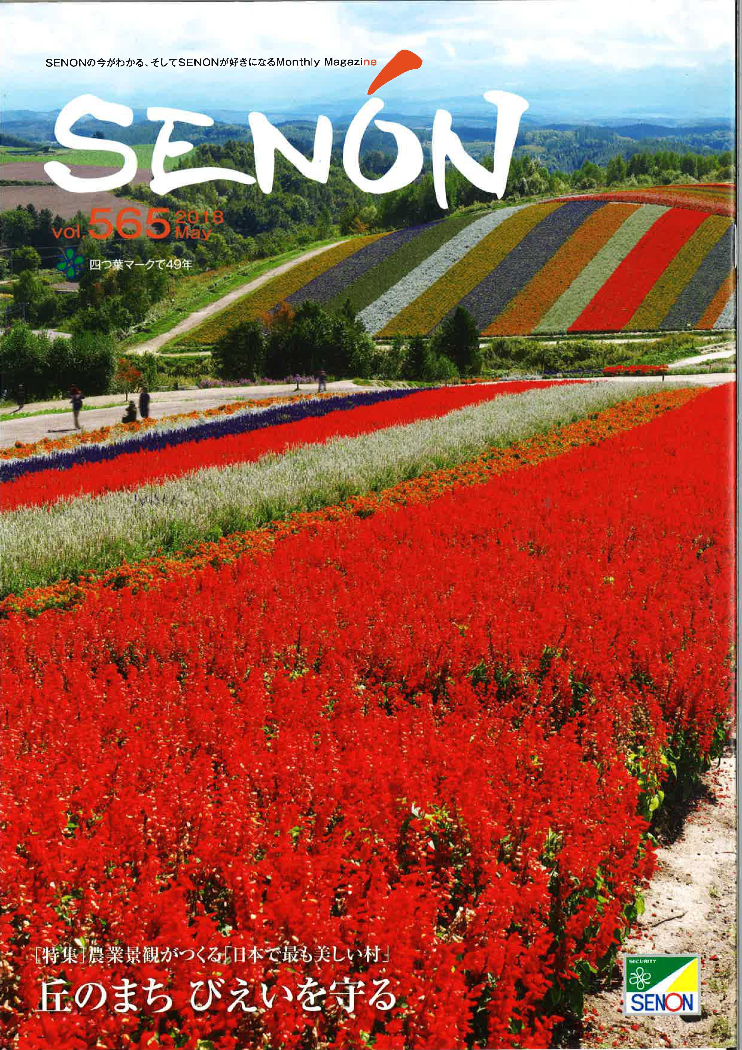SENON Vol.565  2018 May