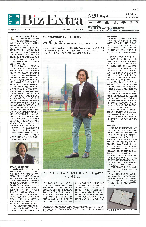 「東商新聞 Biz Extra」May 2018 通巻062号
