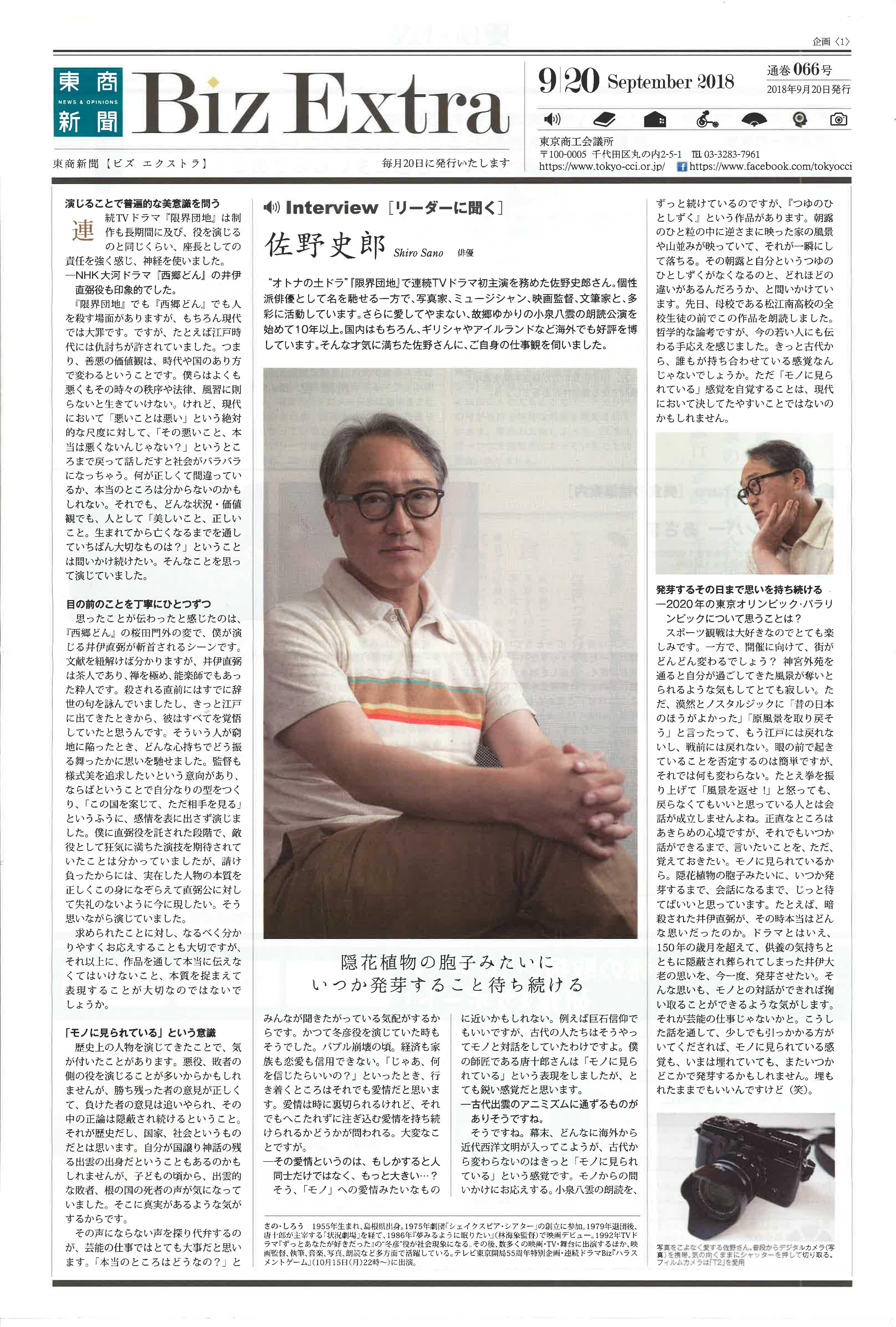 「東商新聞  Biz Extra」September 2018 通巻066号