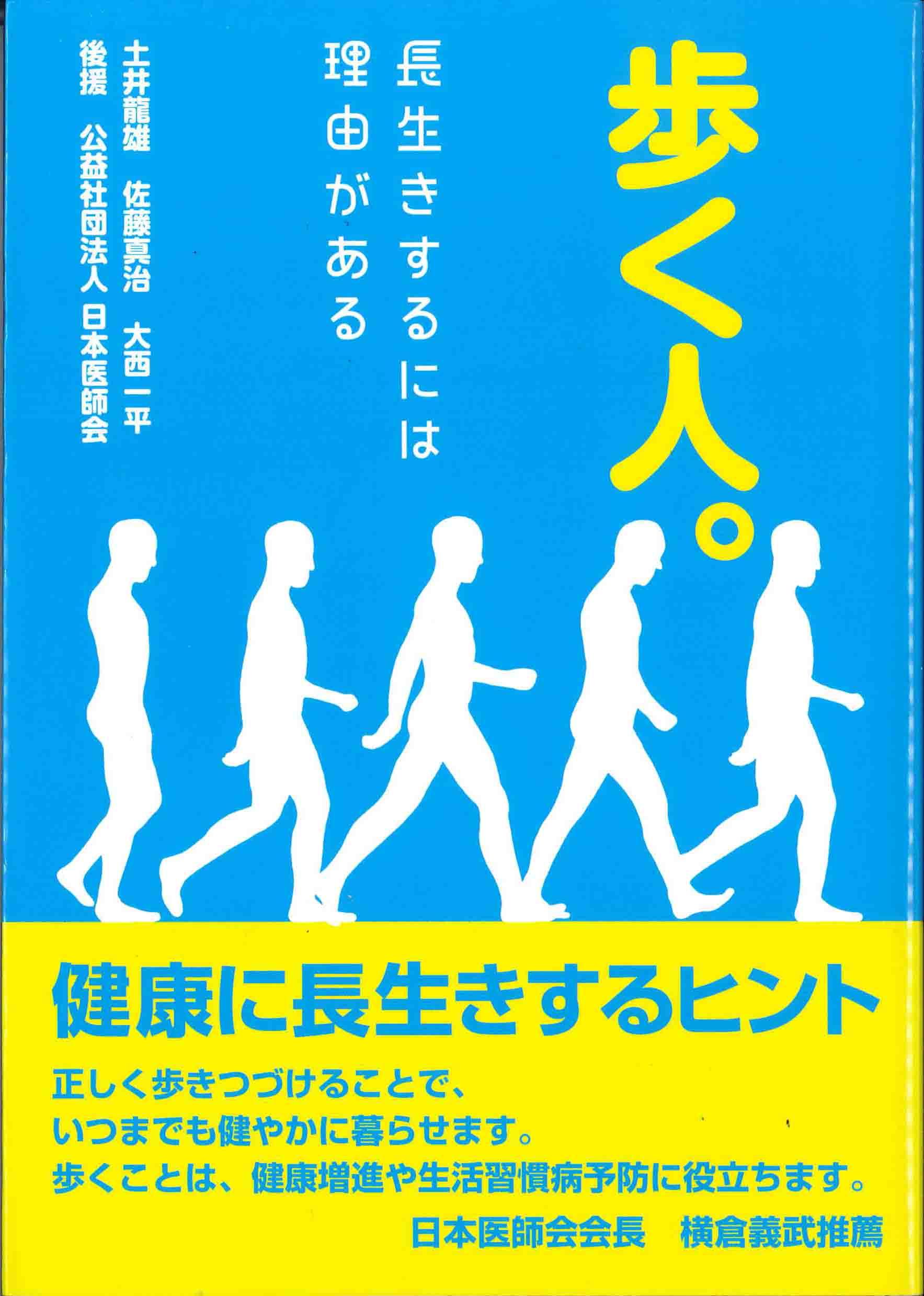 『歩く人。』
