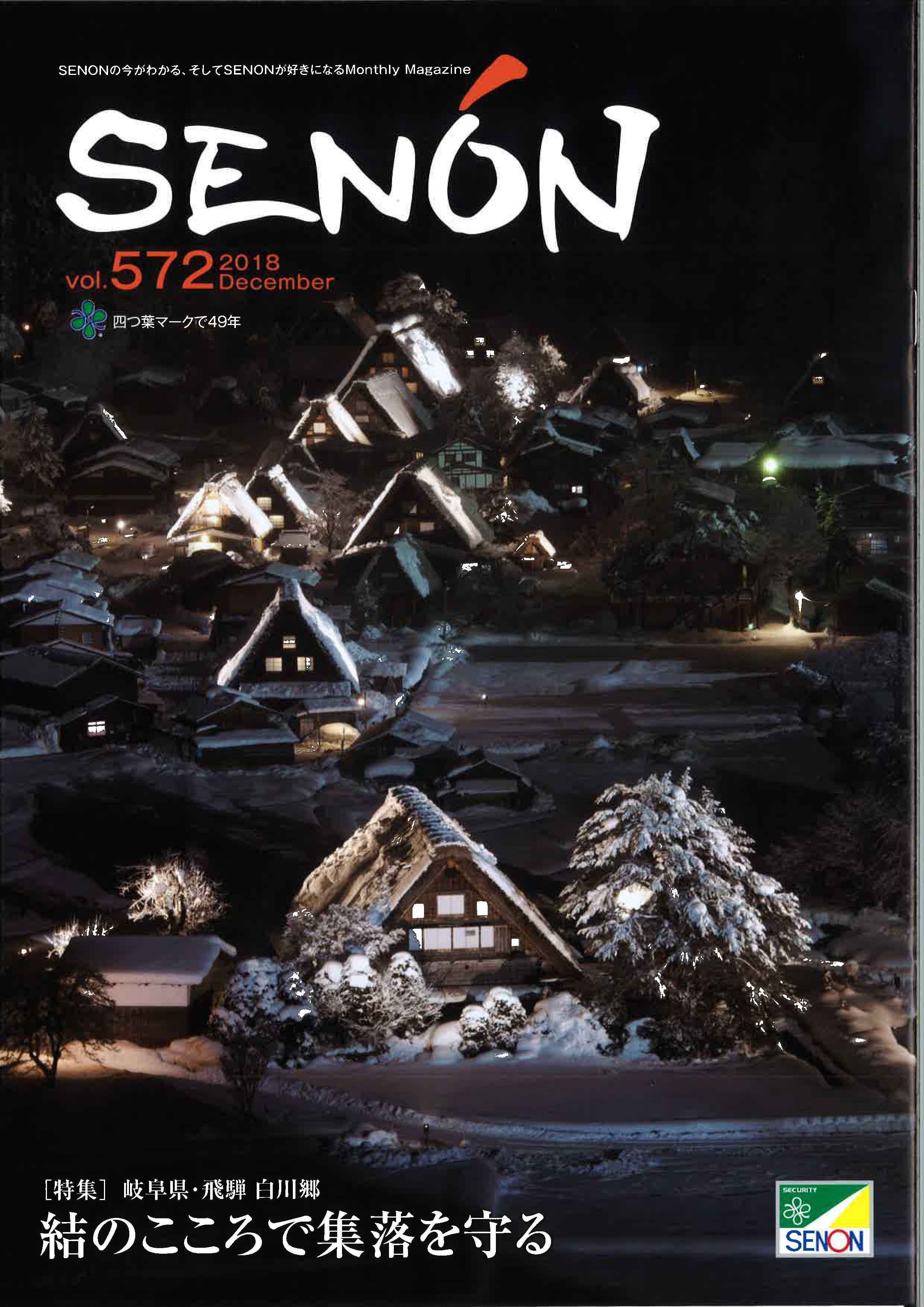 SENON Vol.572  2018 December