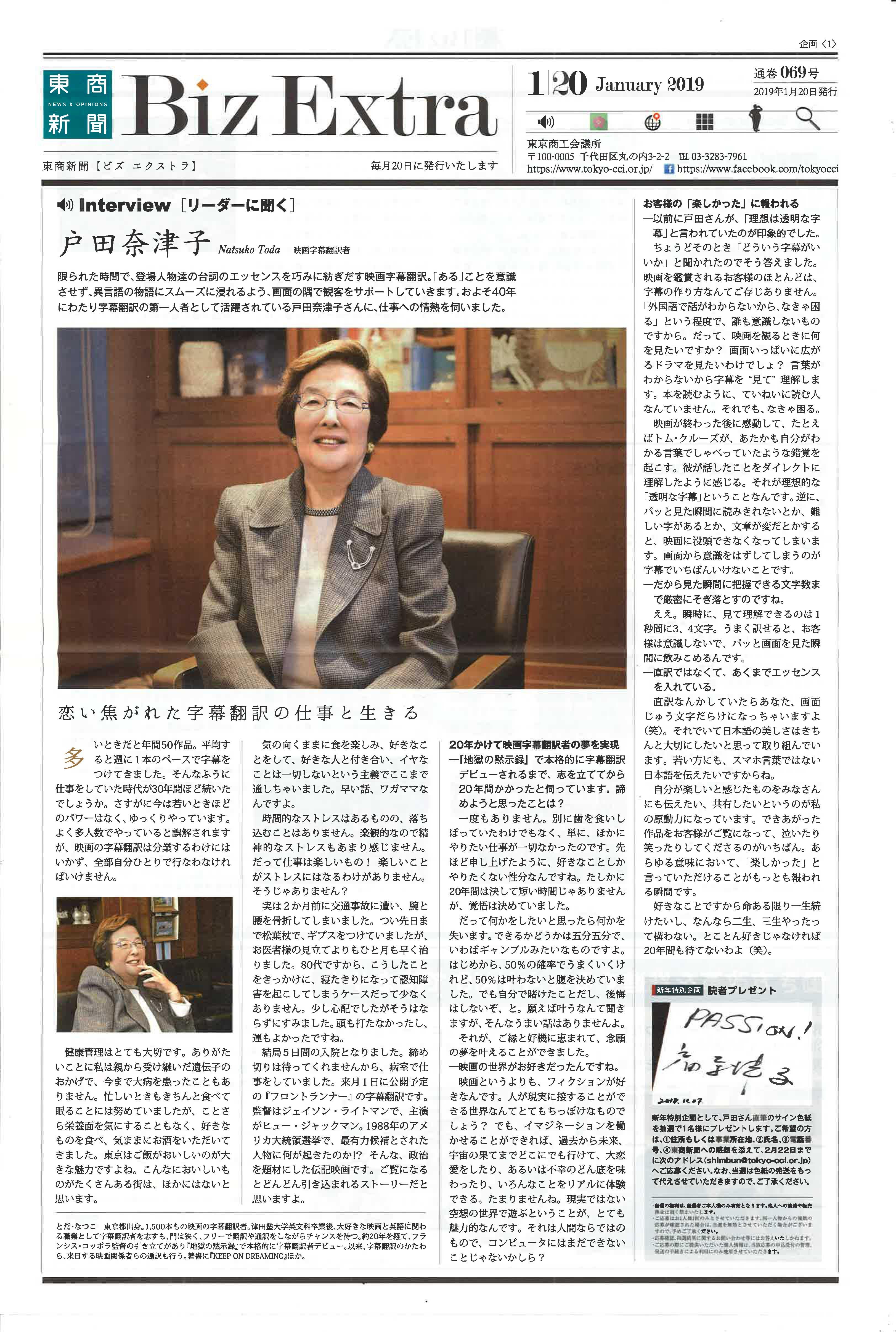 「東商新聞  Biz Extra」January 2019 通巻069号