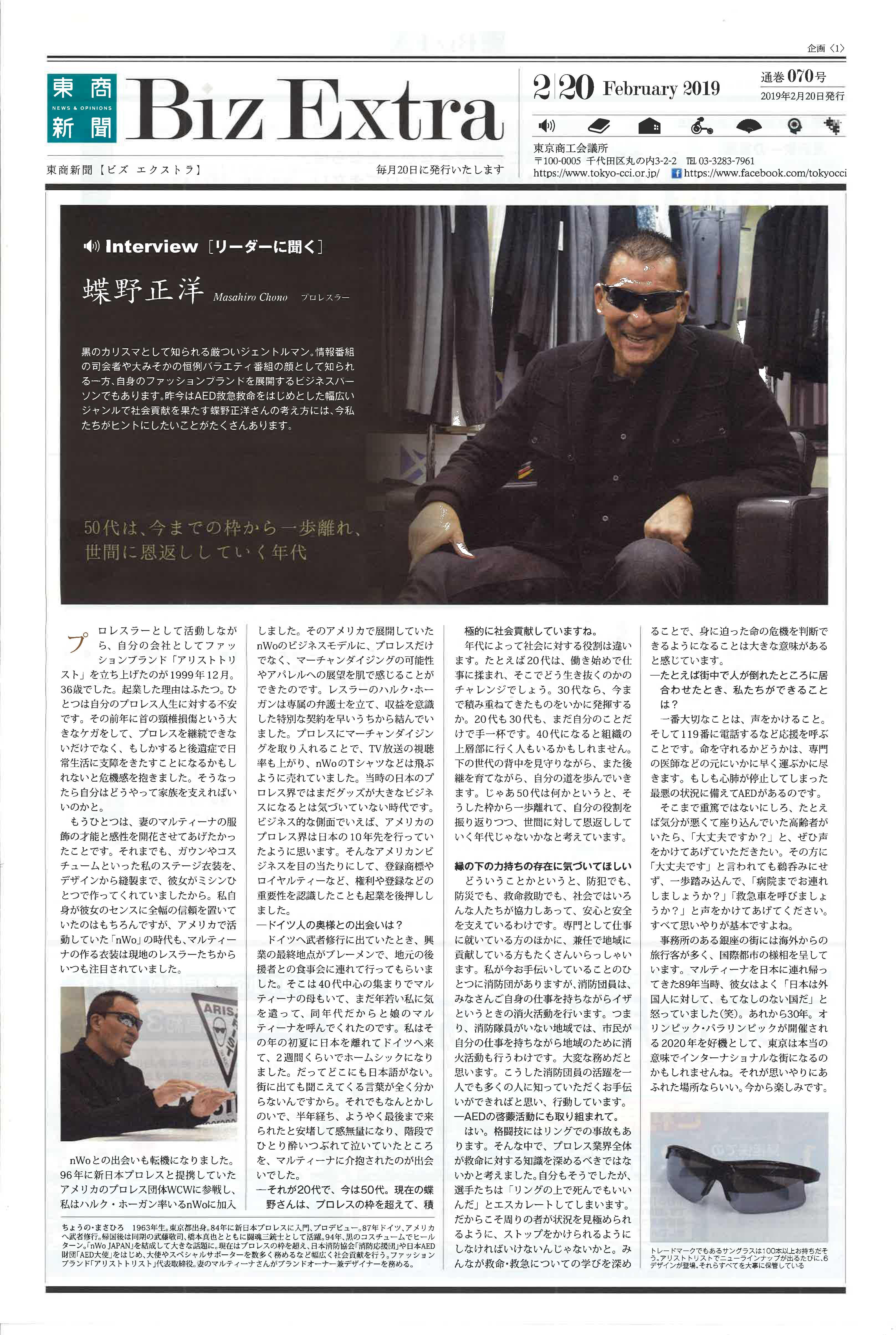 「東商新聞  Biz Extra」February 2019 通巻070号