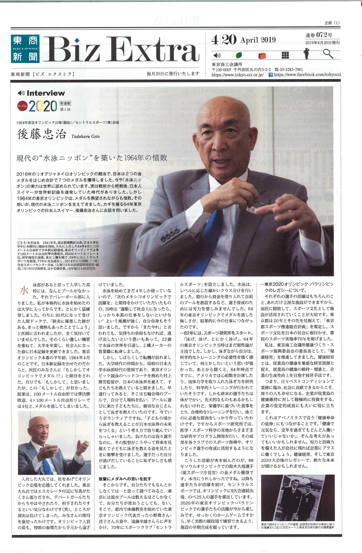 「東商新聞  Biz Extra」April 2019 通巻072号
