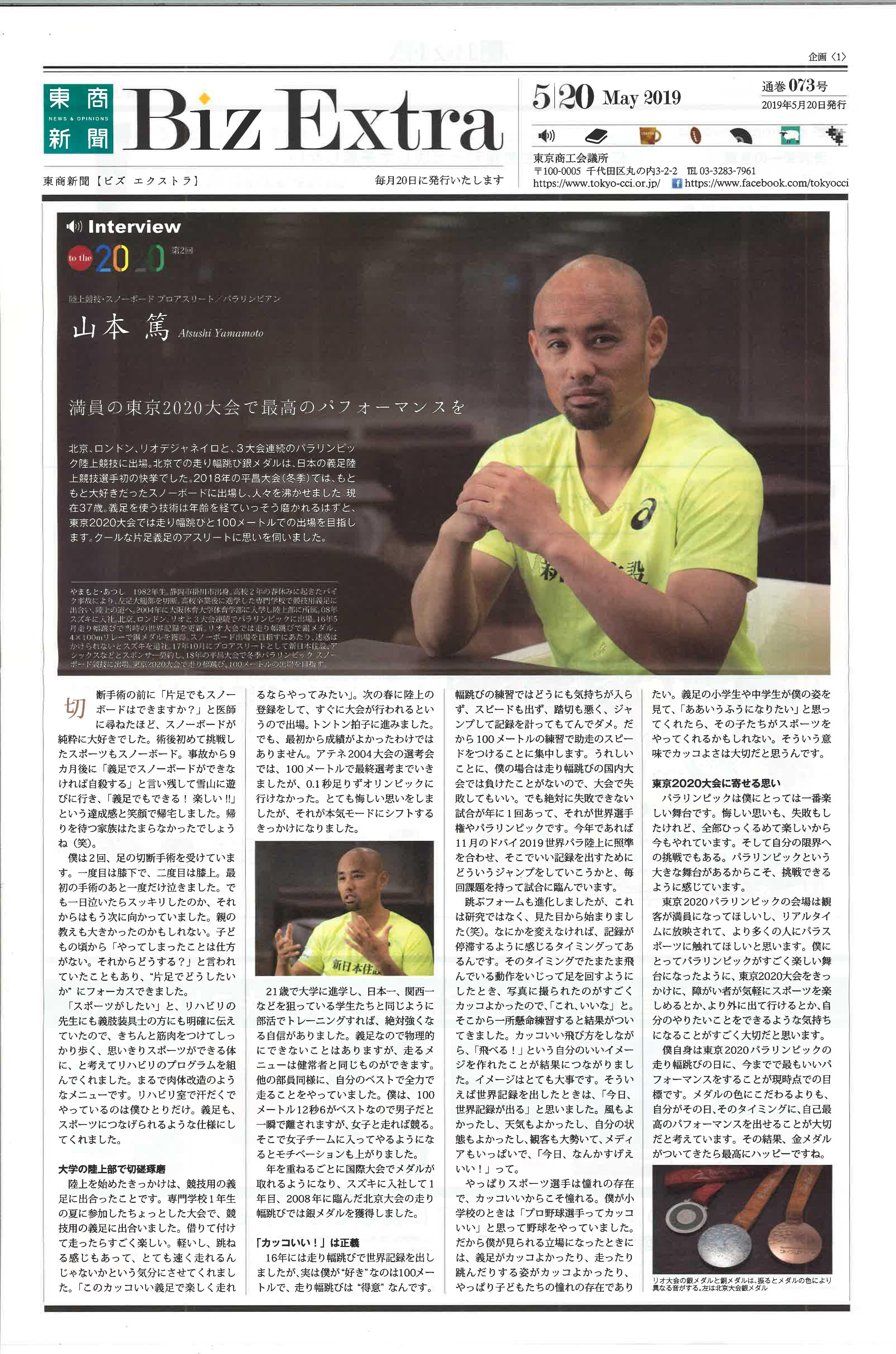 「東商新聞  Biz Extra」May 2019 通巻073号