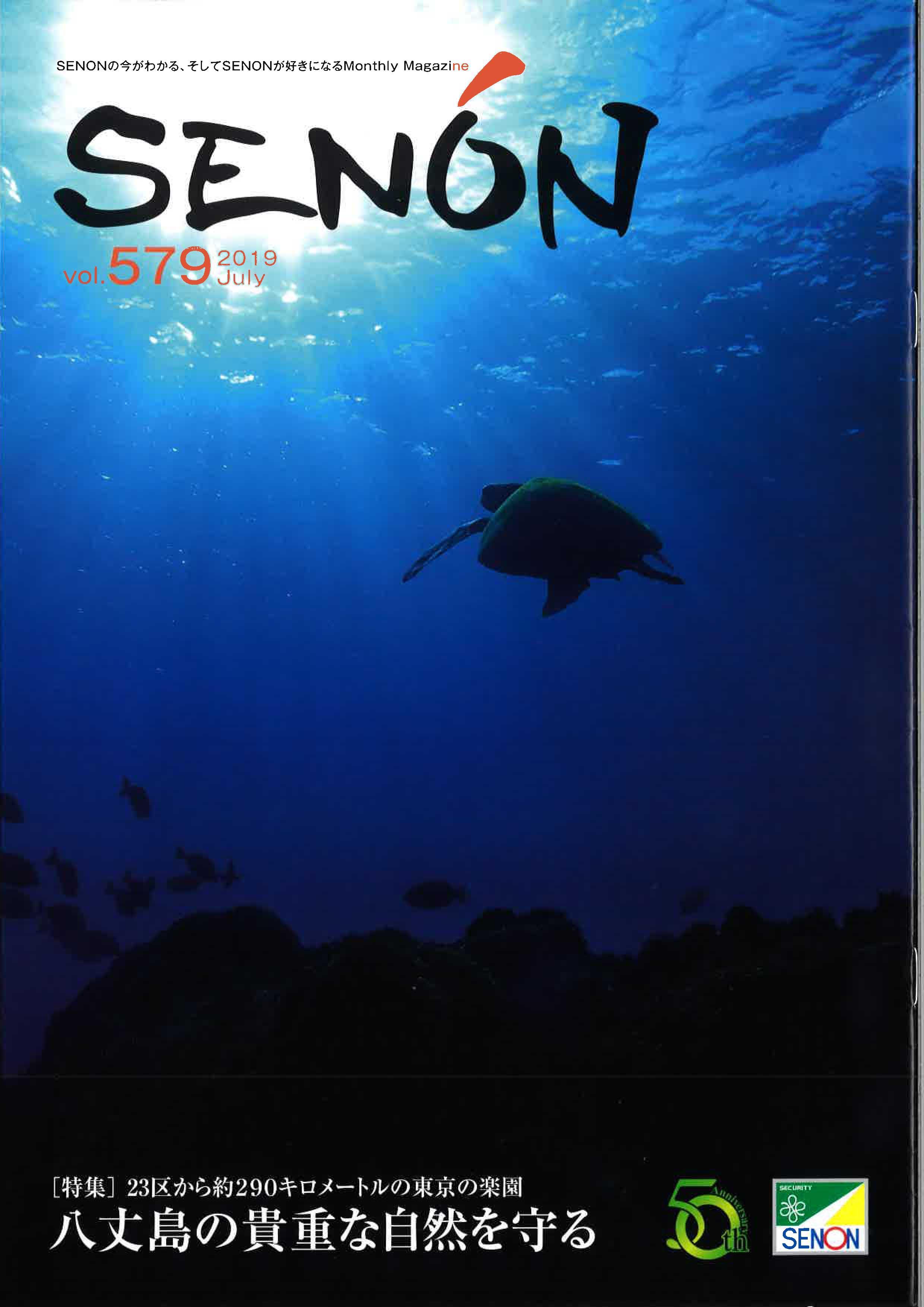 SENON Vol.579  2019 July