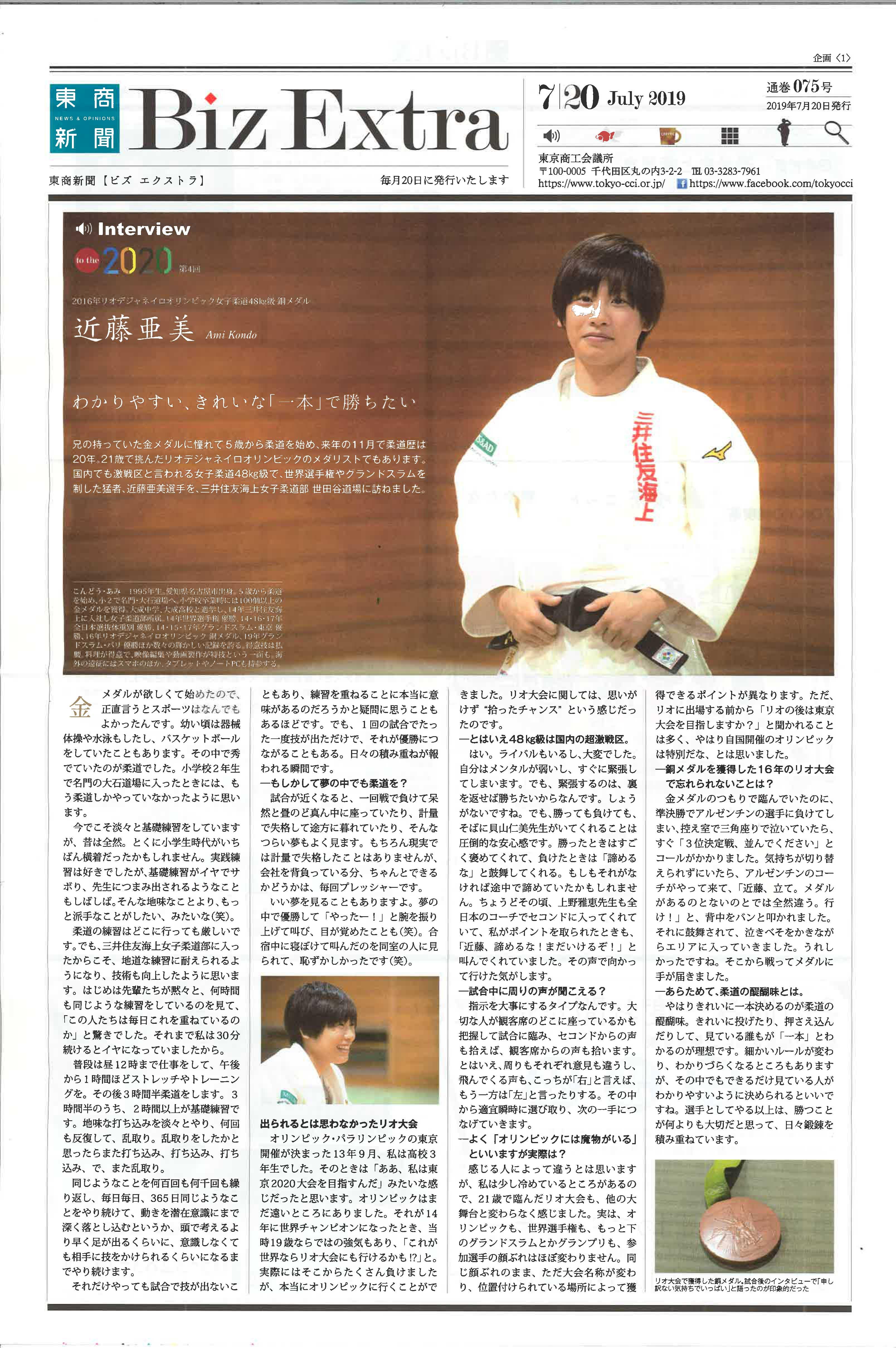 「東商新聞  Biz Extra」July 2019 通巻075号