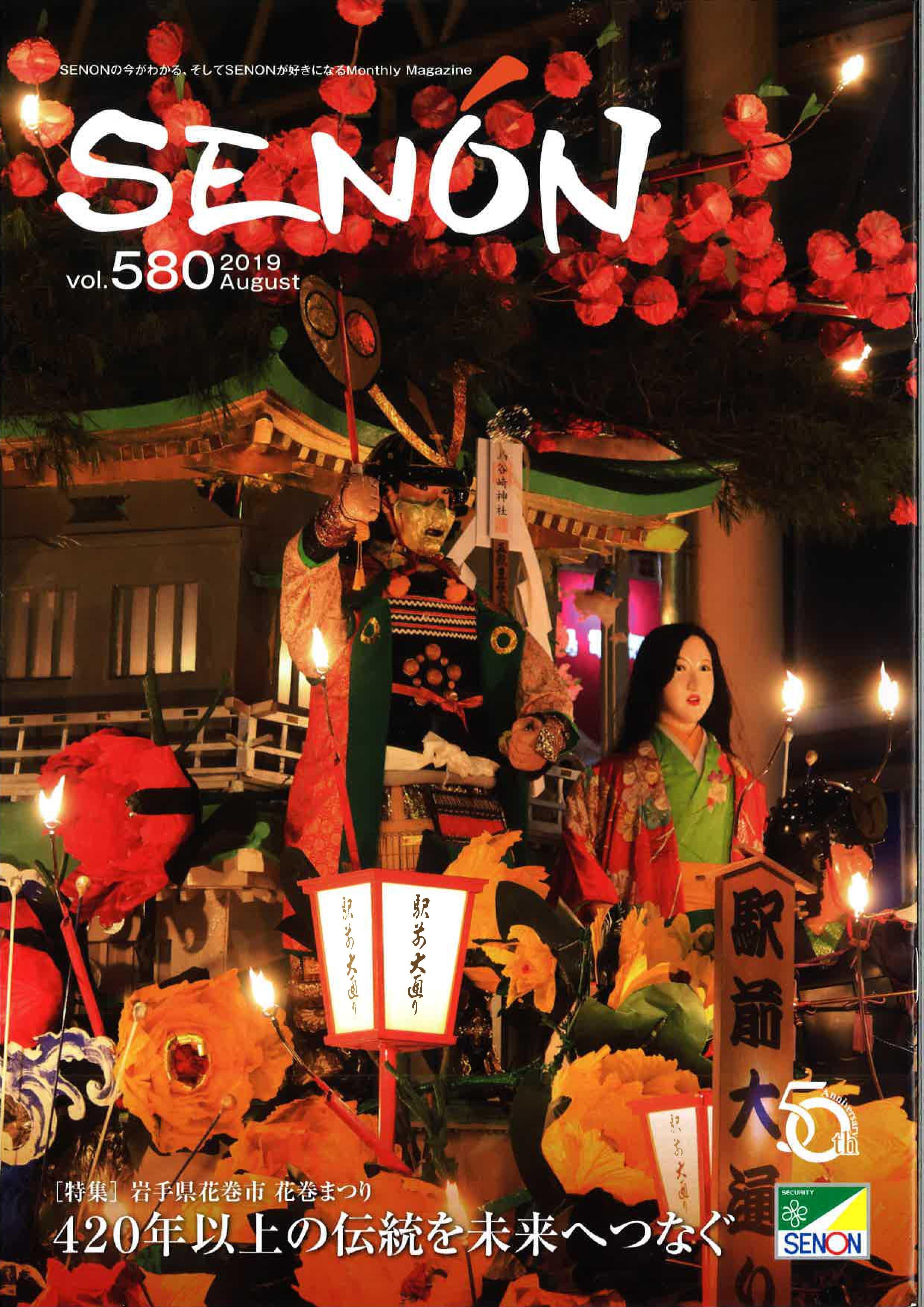 SENON Vol.580  2019 August
