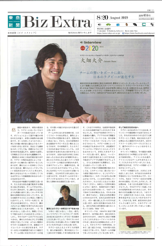 「東商新聞  Biz Extra」August 2019 通巻076号