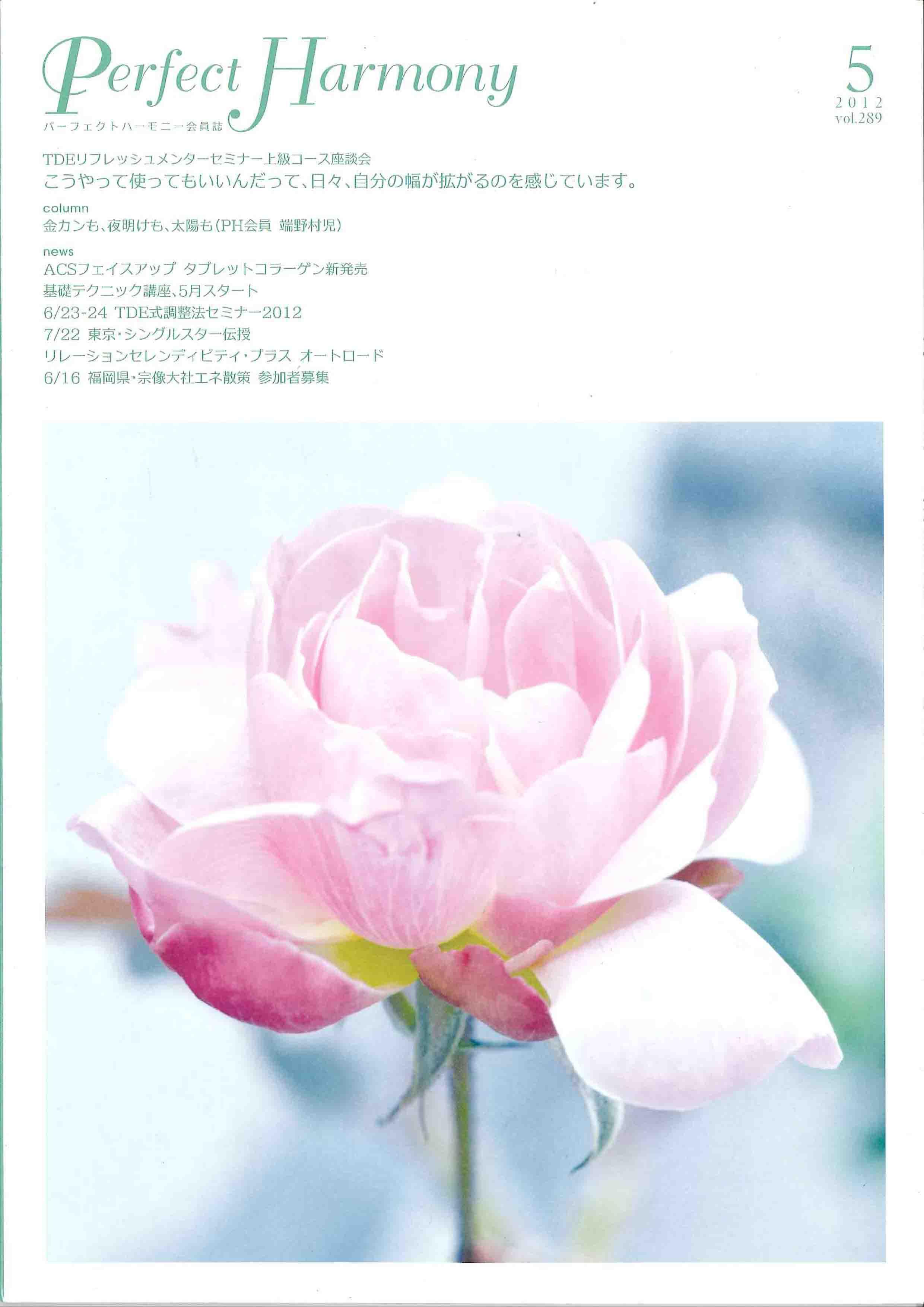Perfect Harmony 2012年5月号