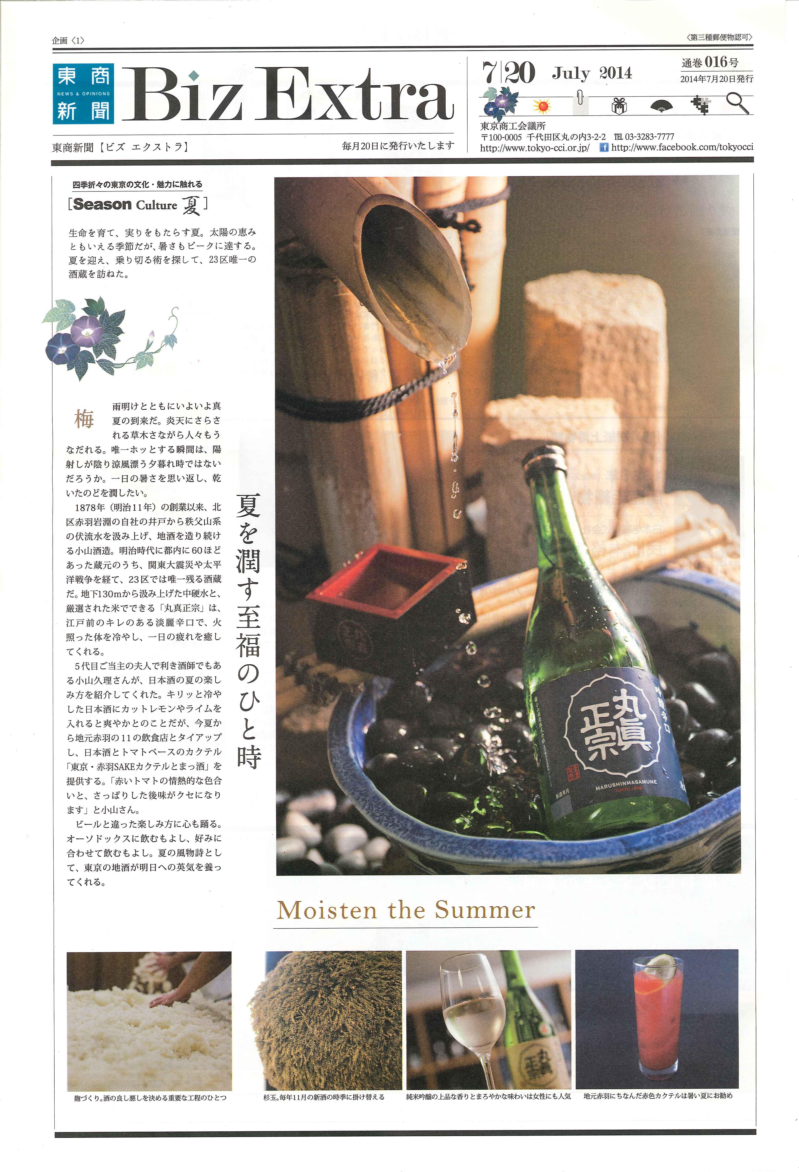「東商新聞 Biz Extra」 July 2014 通巻016号