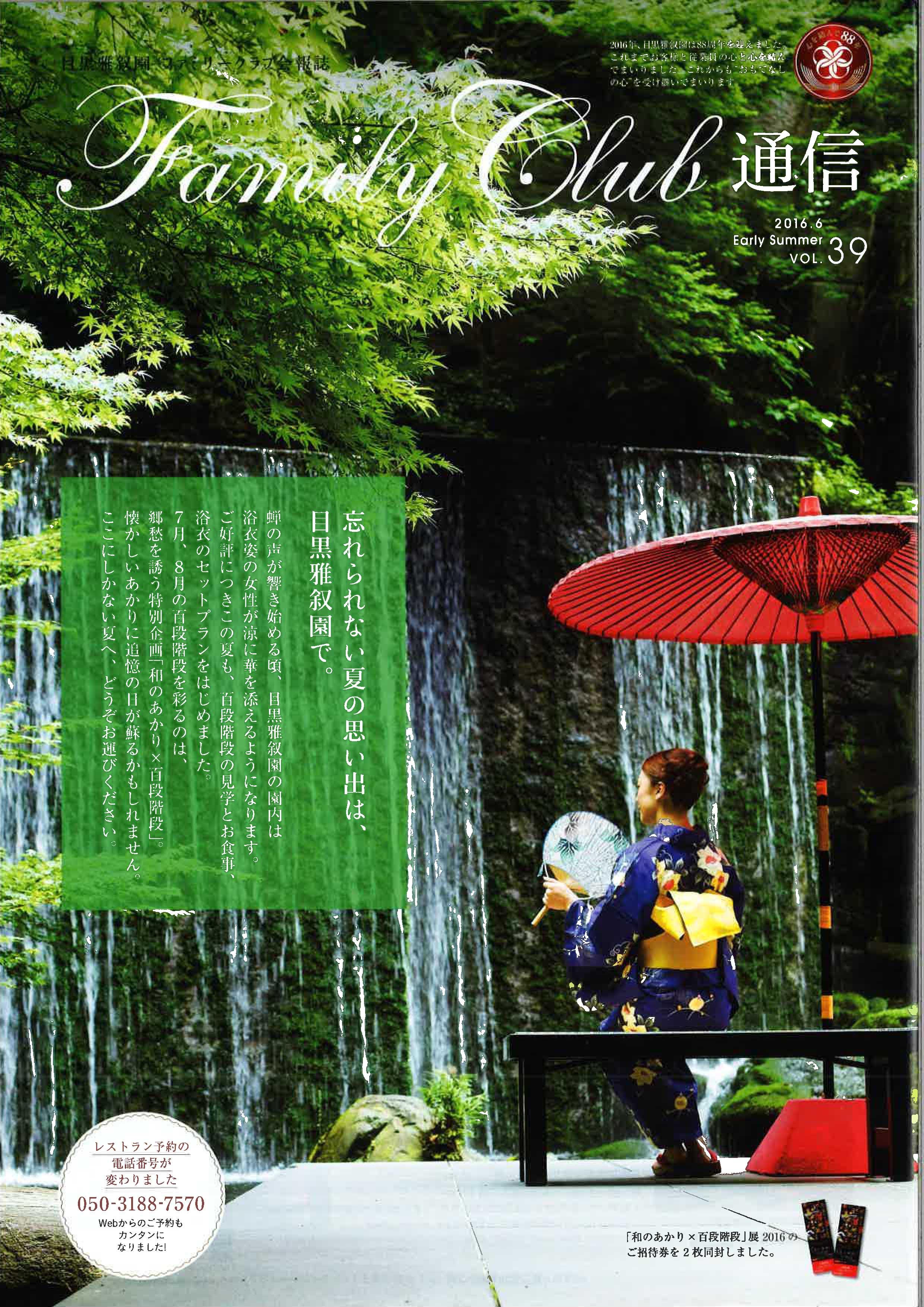 「Family Club 通信」2016.6 Spring VOL.39