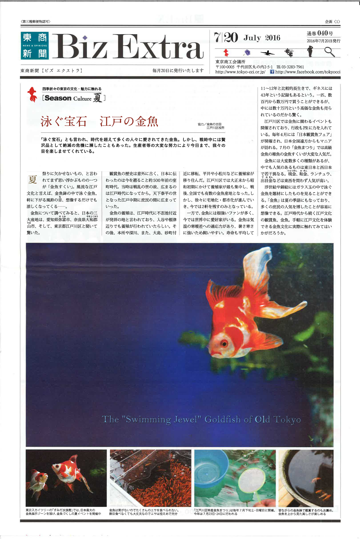 「東商新聞 Biz Extra」 July 2016 通巻040号