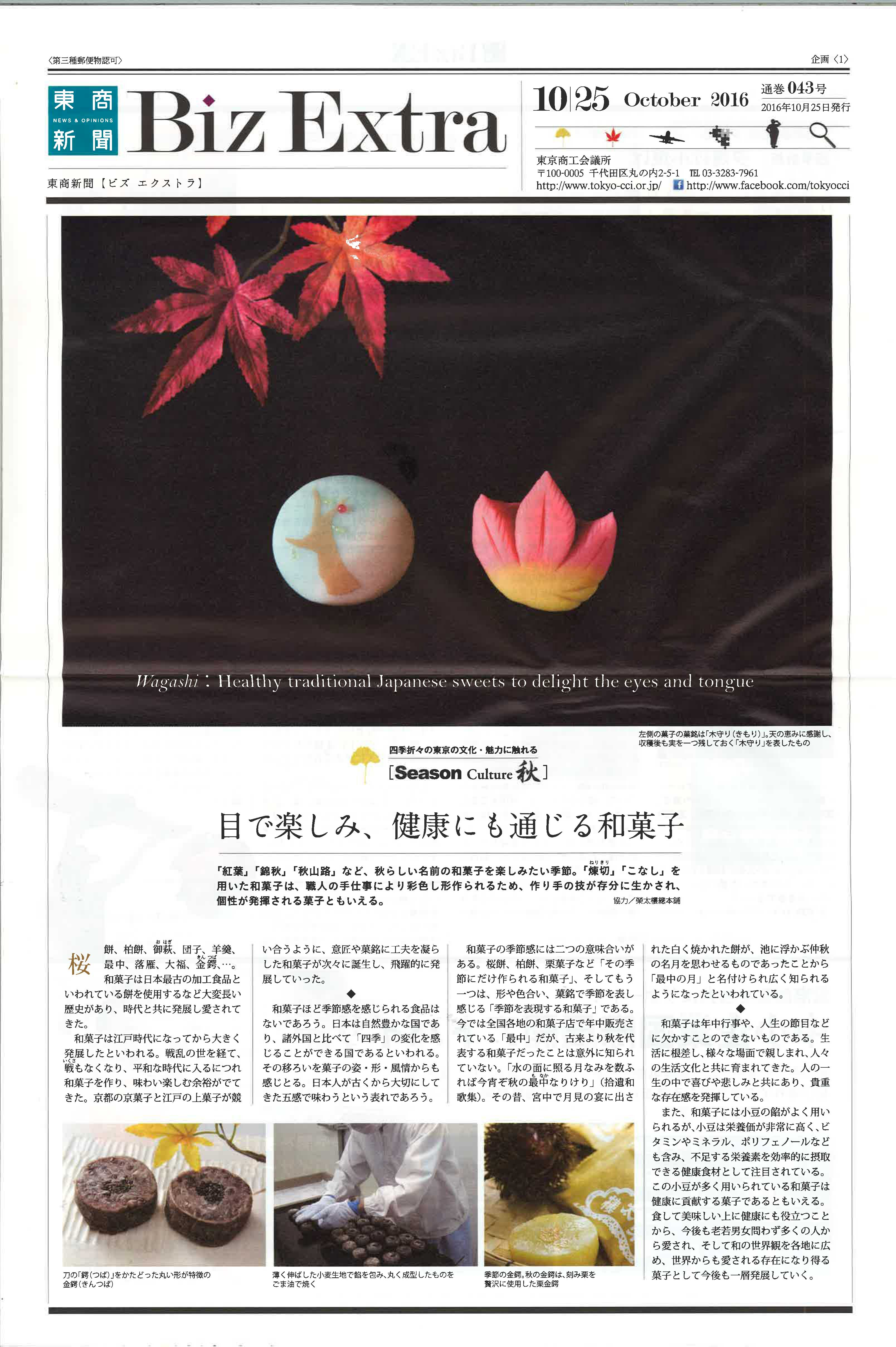 「東商新聞 Biz Extra」 October 2016 通巻043号