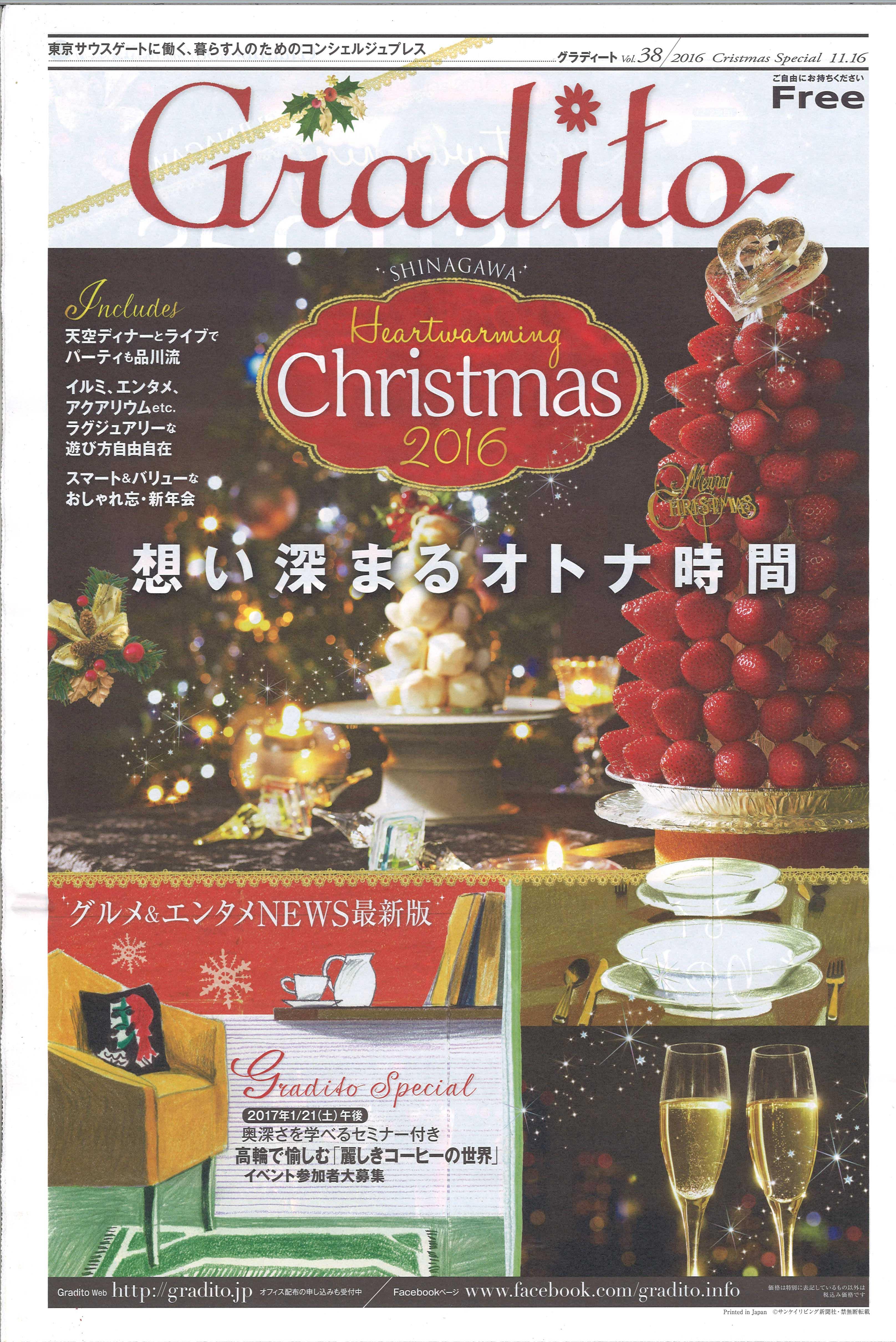 「Gradito」 2016 Christmas Special  Vol.38
