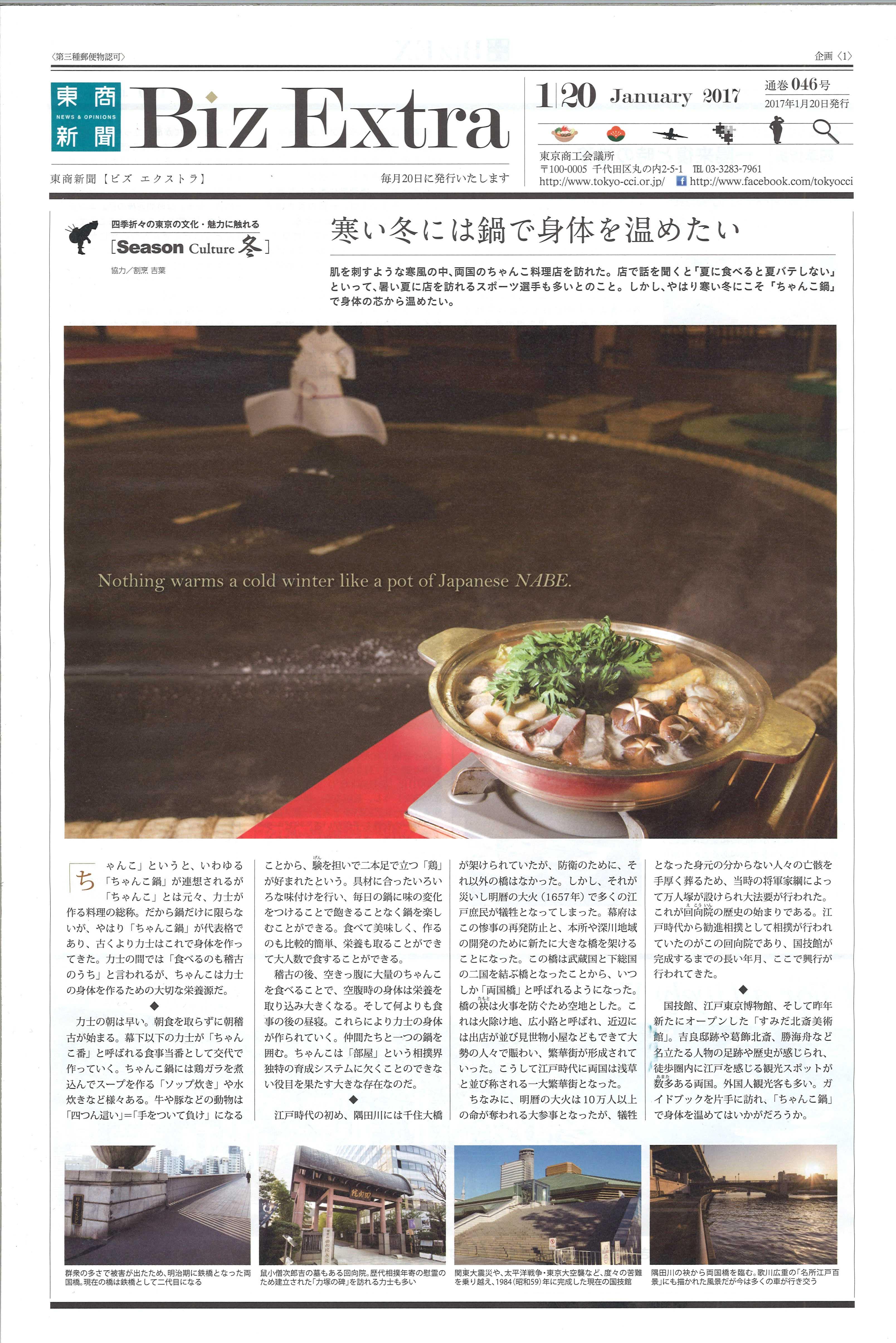 「東商新聞 Biz Extra」 January 2017 通巻046号