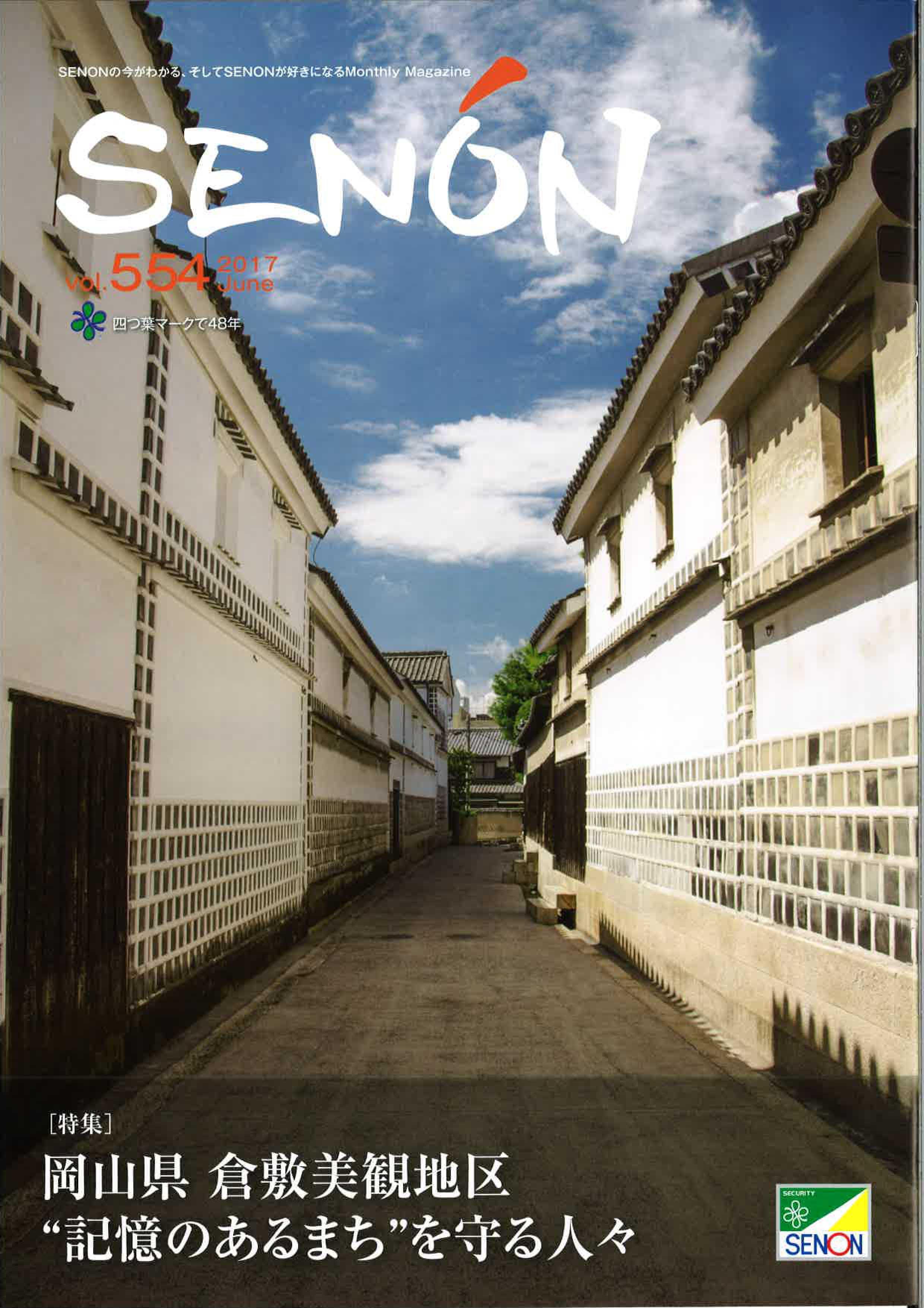 SENON Vol.554   2017 June