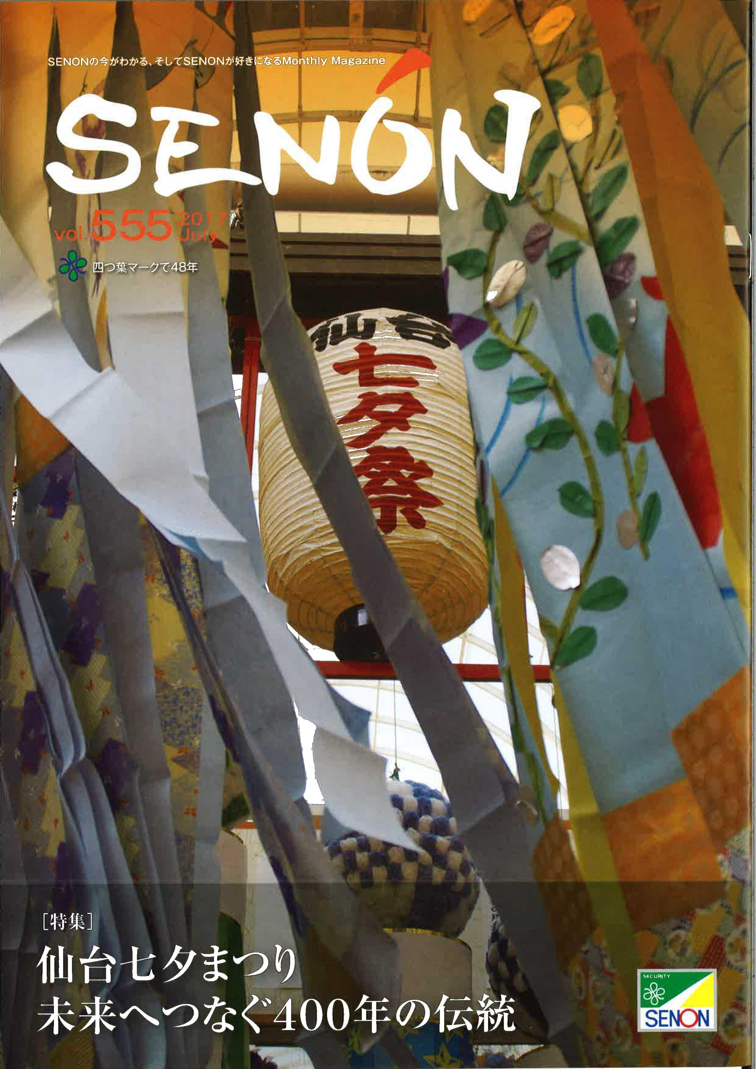 SENON Vol.555   2017 July