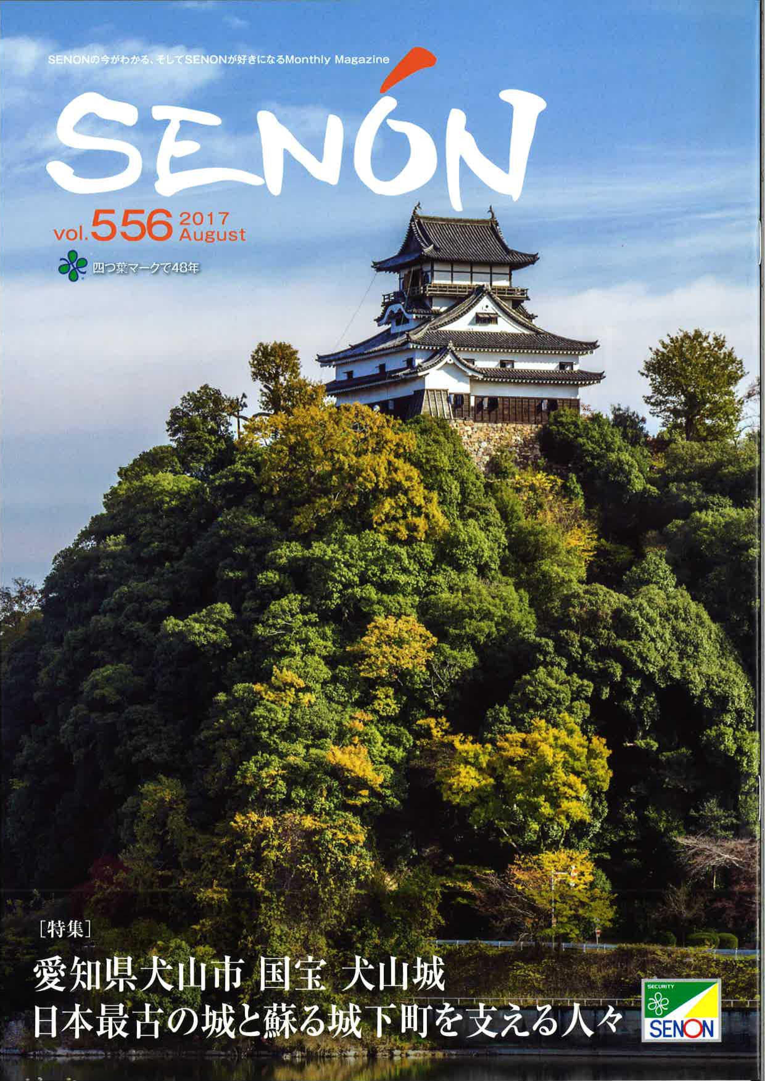 SENON Vol.556   2017 August