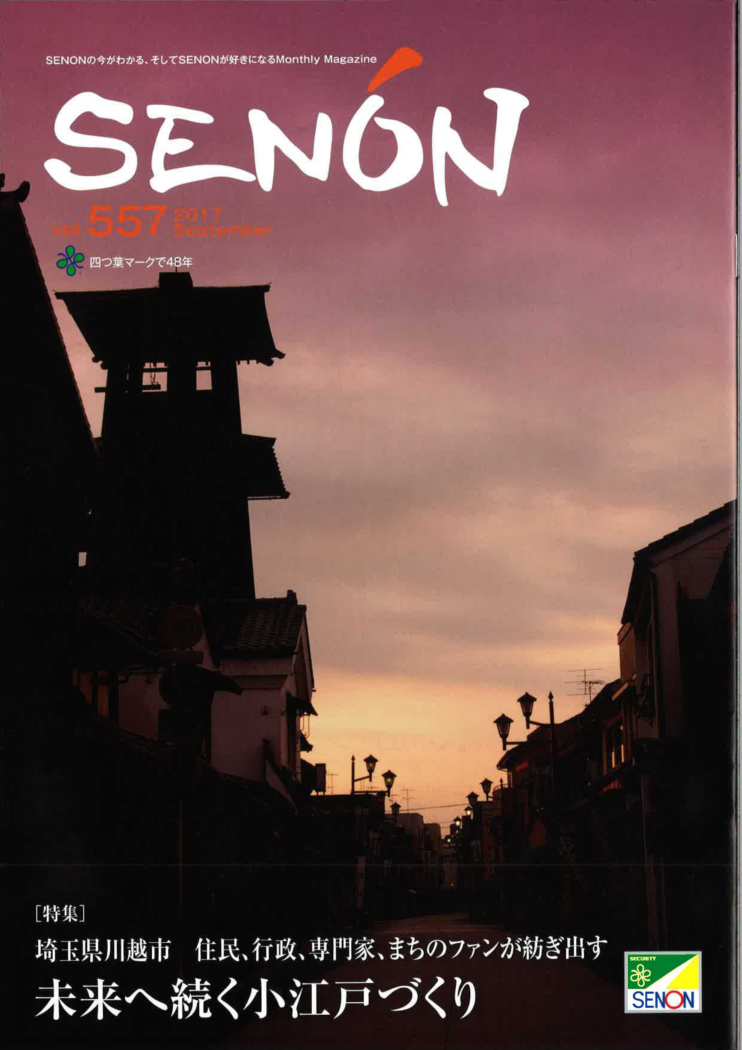 SENON Vol.557   2017 September