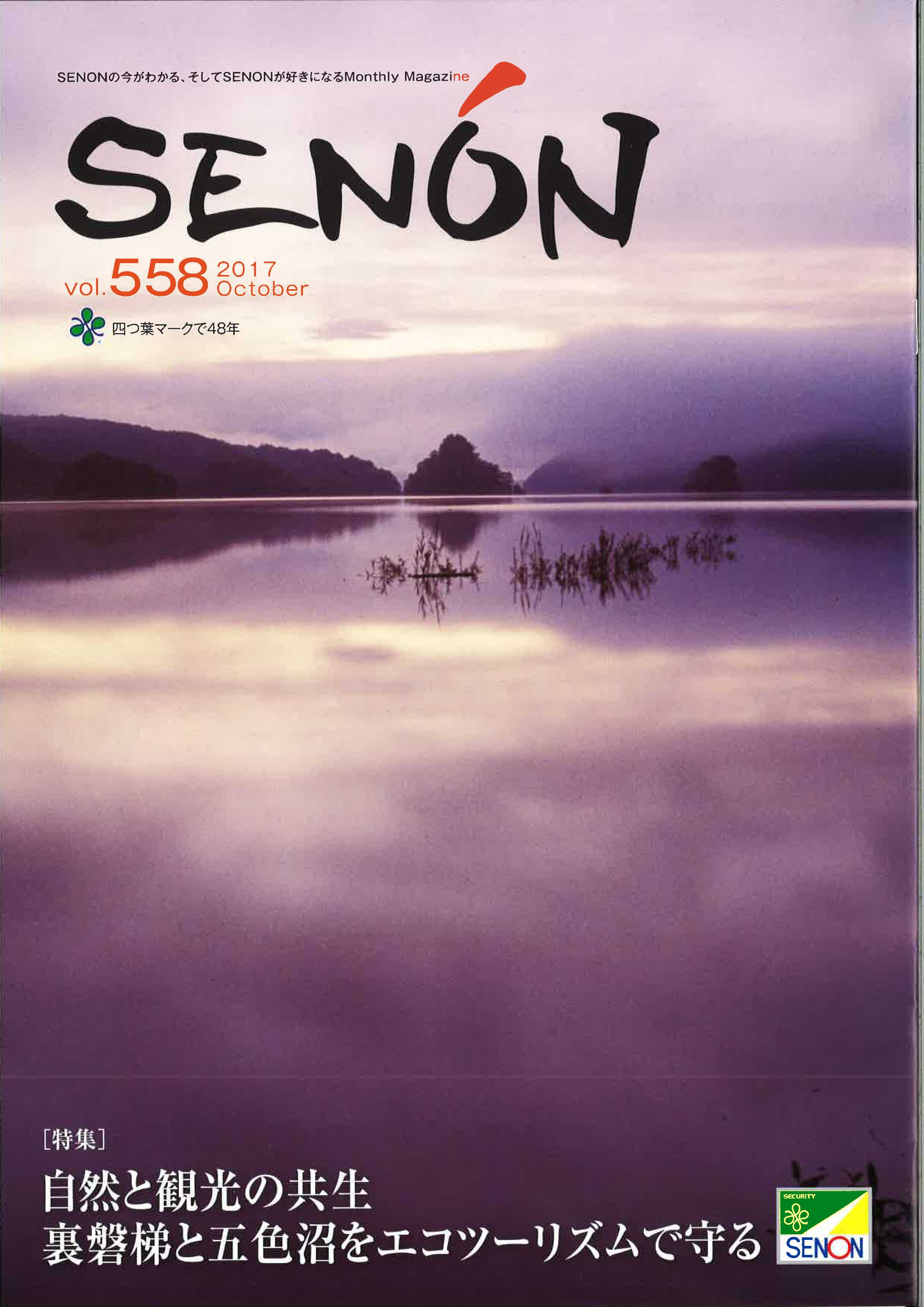 SENON Vol.558  2017 October