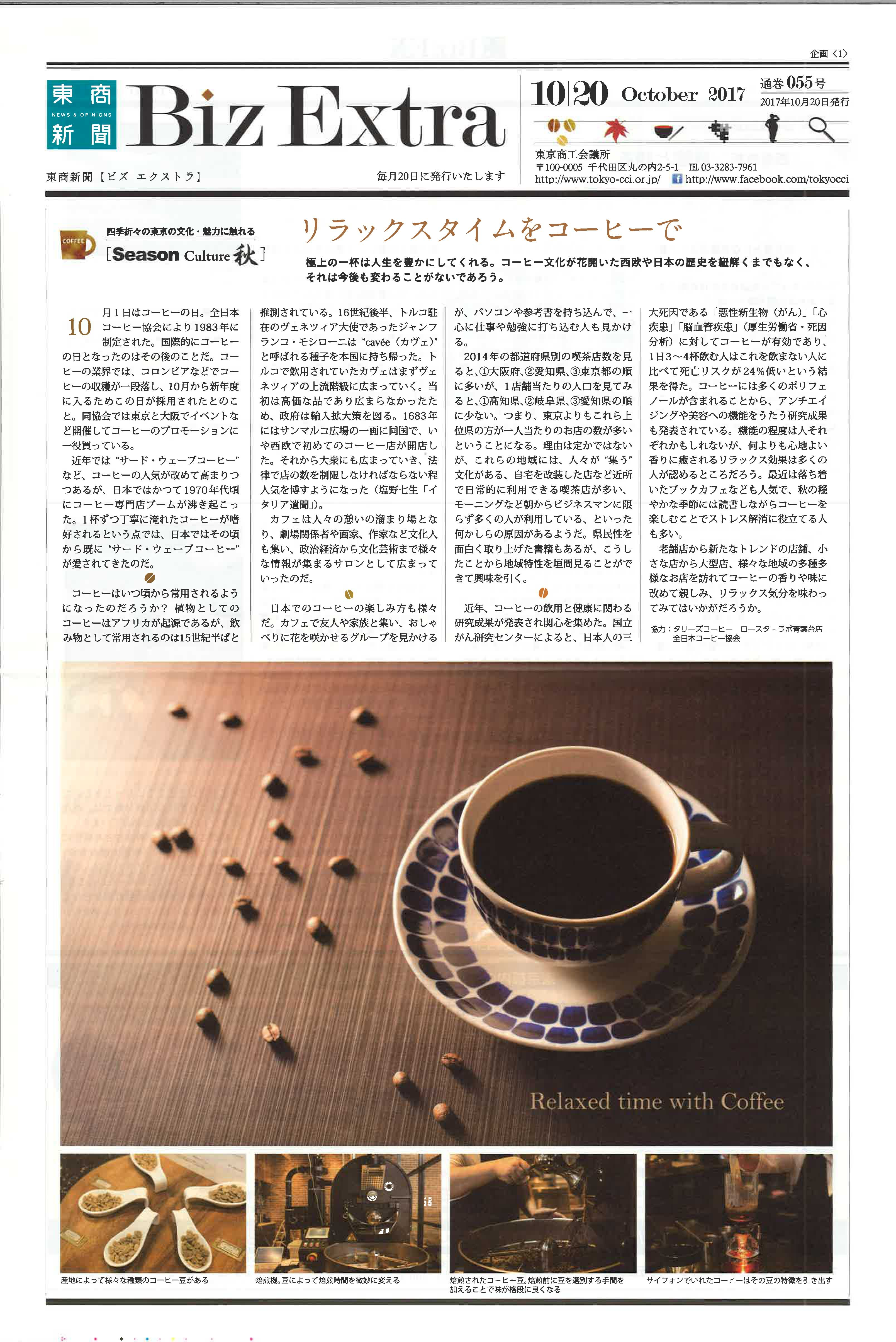 「東商新聞 Biz Extra」October 2017 通巻055号
